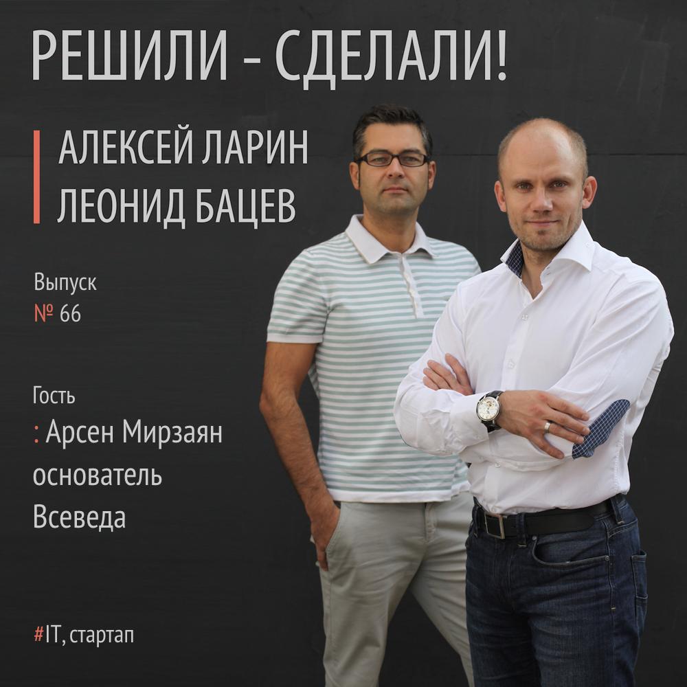 Алексей Ларин Арсен Мирзаян основатель иглавный разработчик проекта Всеведа алексей ларин дмитрий плехов основатель проекта realmaster