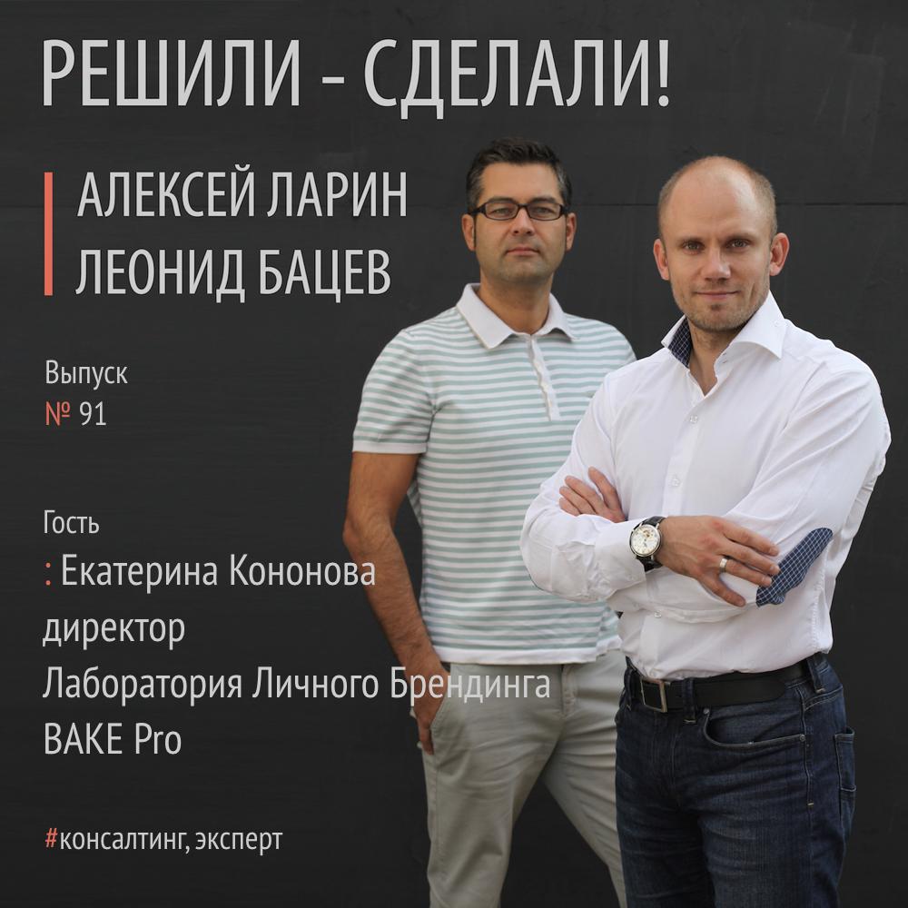 Алексей Ларин Екатерина Кононоа директор Лаборатории Личного Брендинга BAKE