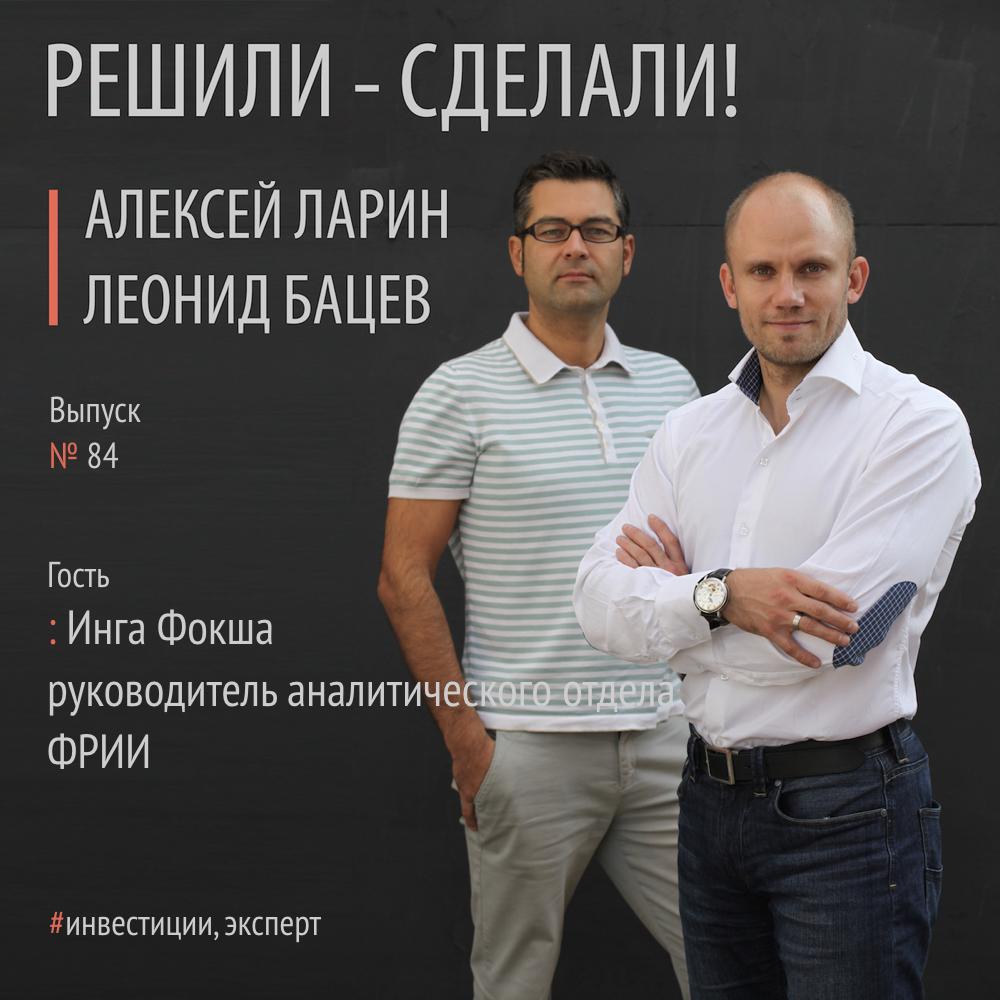 все цены на Алексей Ларин Инга Фокша руководитель аналитического отдела инвестиционного департамента ФРИИ онлайн