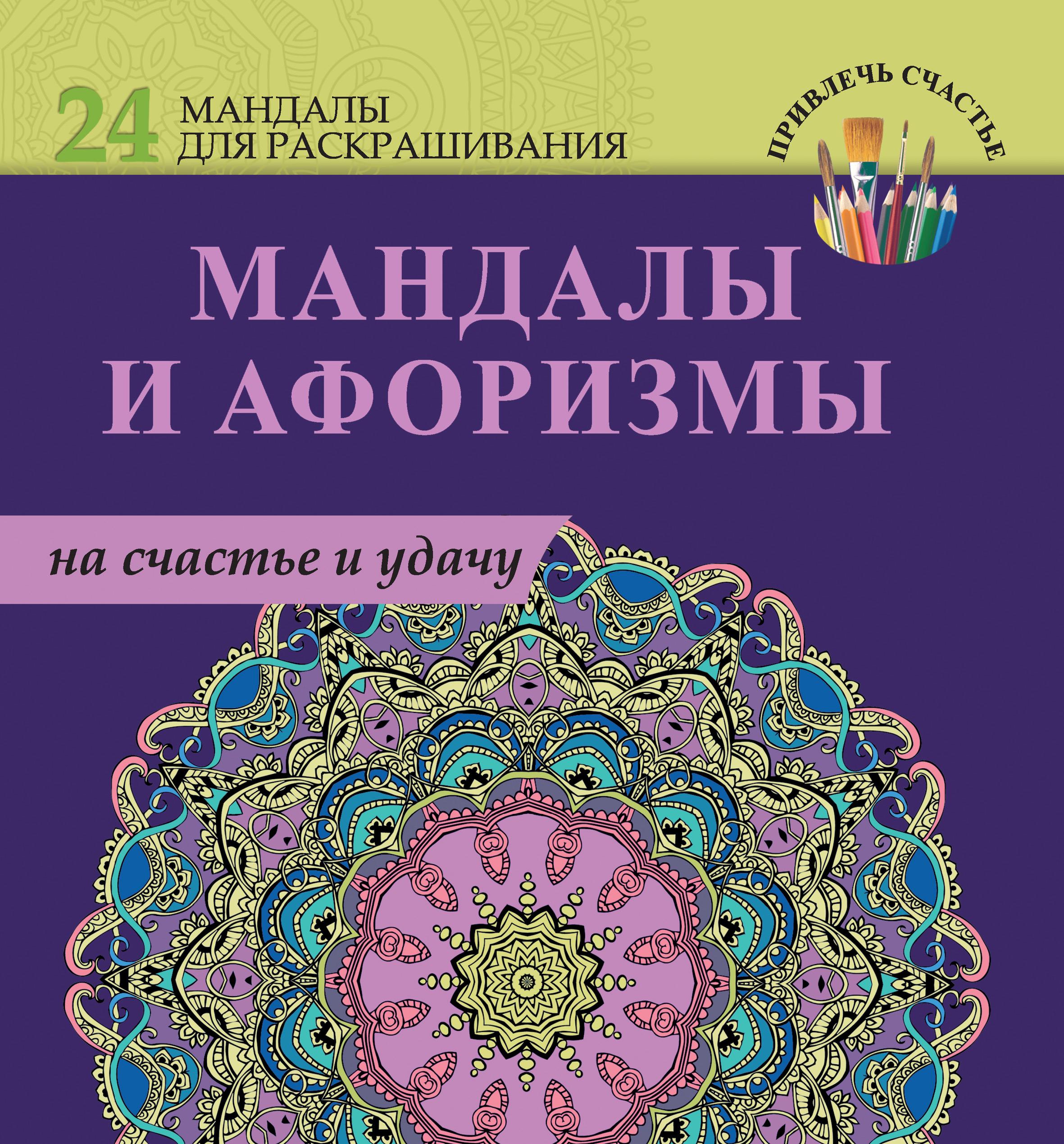 Отсутствует Мандалы и афоризмы на счастье и удачу отсутствует афоризмы чехова