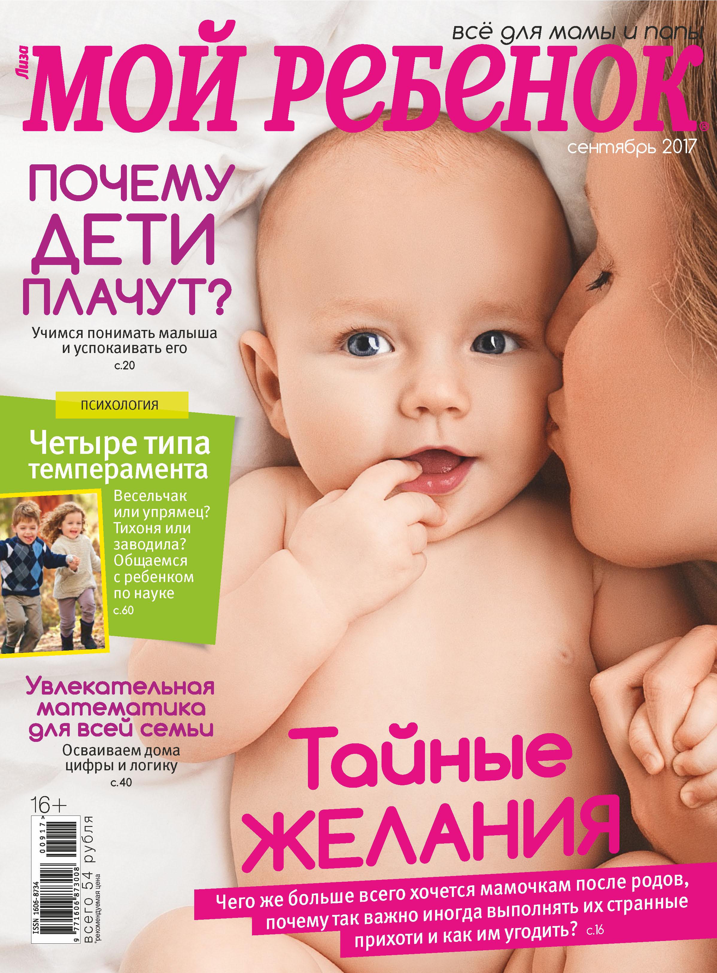 Отсутствует Журнал «Лиза. Мой ребенок» №09/2017 отсутствует журнал лиза мой ребенок 09 2018