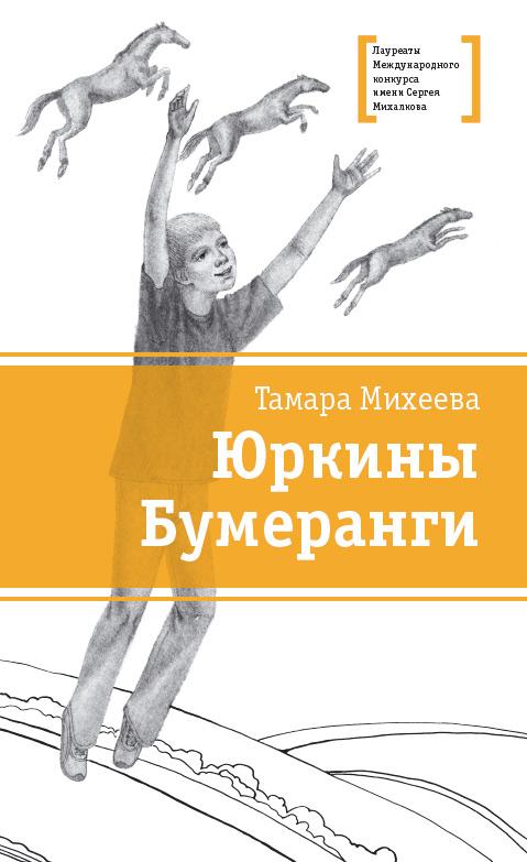 Тамара Михеева Юркины Бумеранги (сборник) ася михеева тара повесть ирассказы