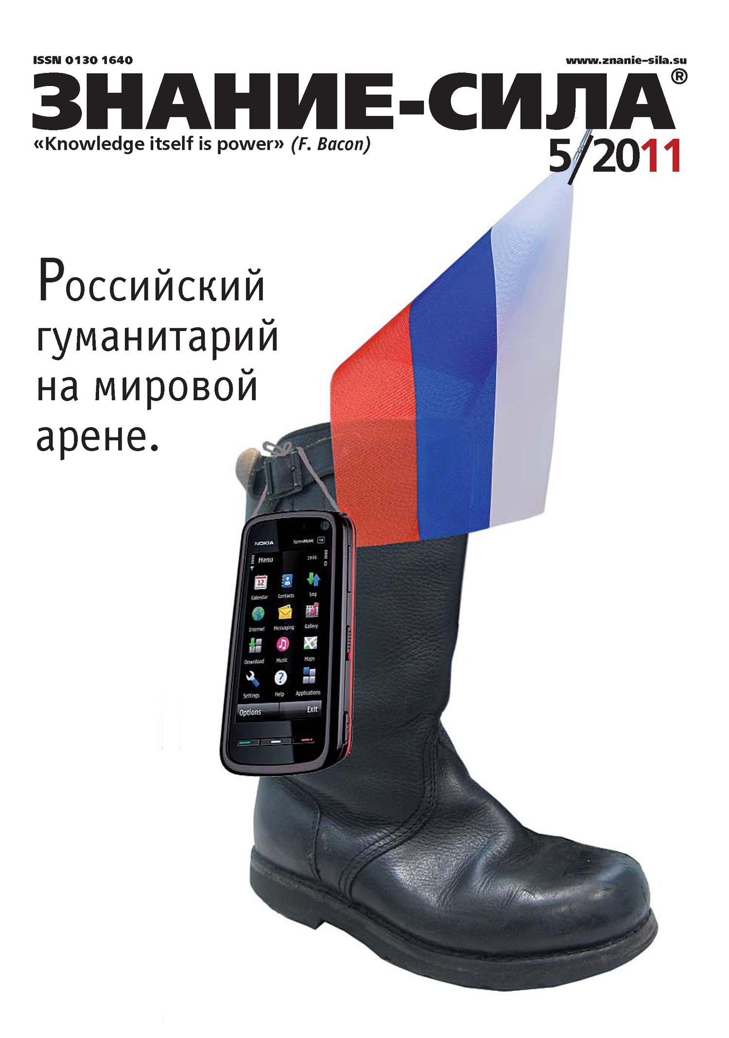Отсутствует Журнал «Знание – сила» №5/2011 отсутствует журнал знание – сила 11 2010
