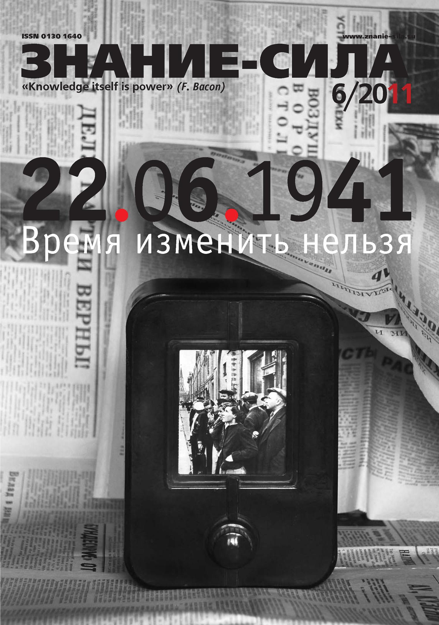 Отсутствует Журнал «Знание – сила» №6/2011 отсутствует журнал знание – сила 4 2011