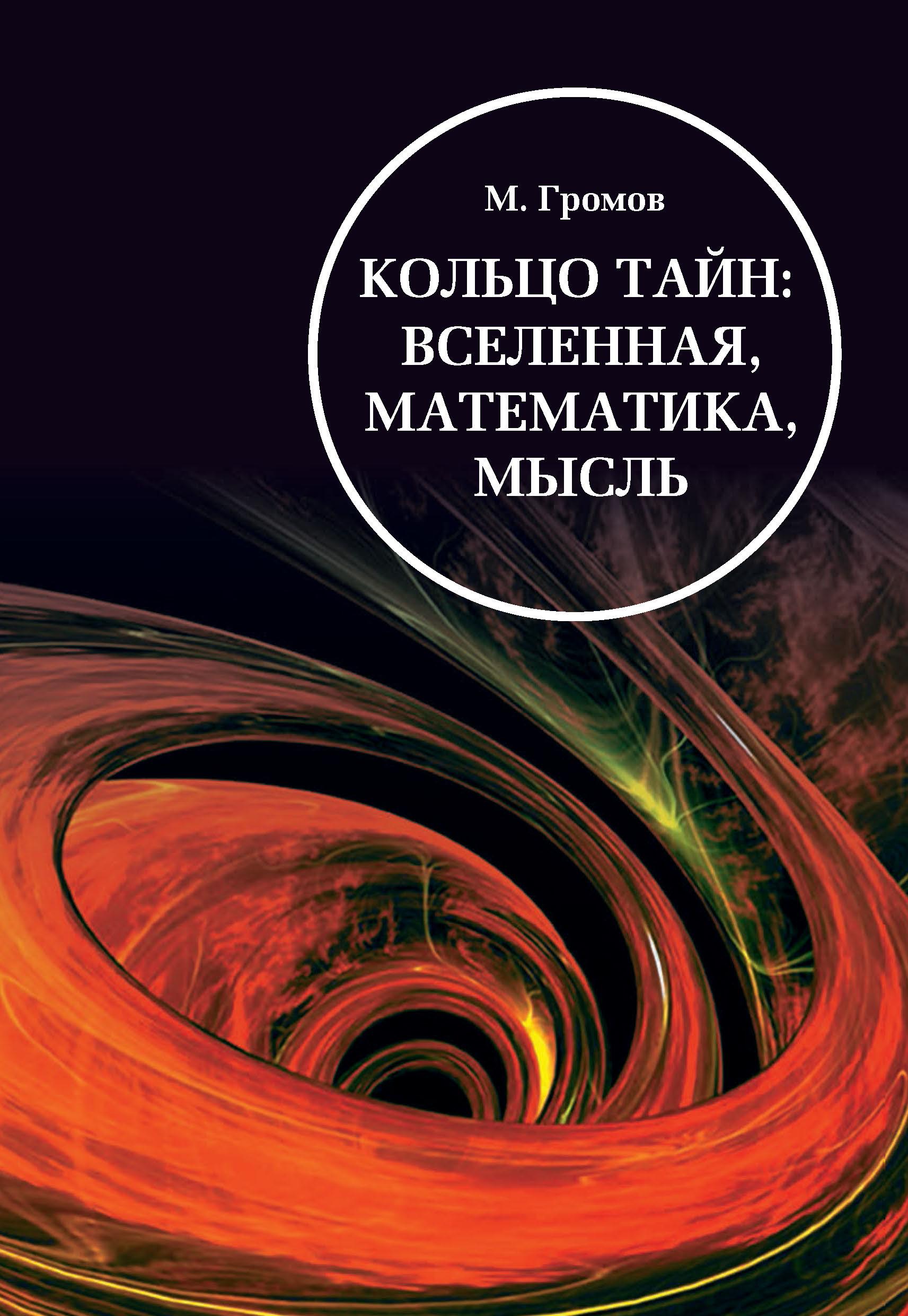 Кольцо тайн: вселенная, математика, мысль