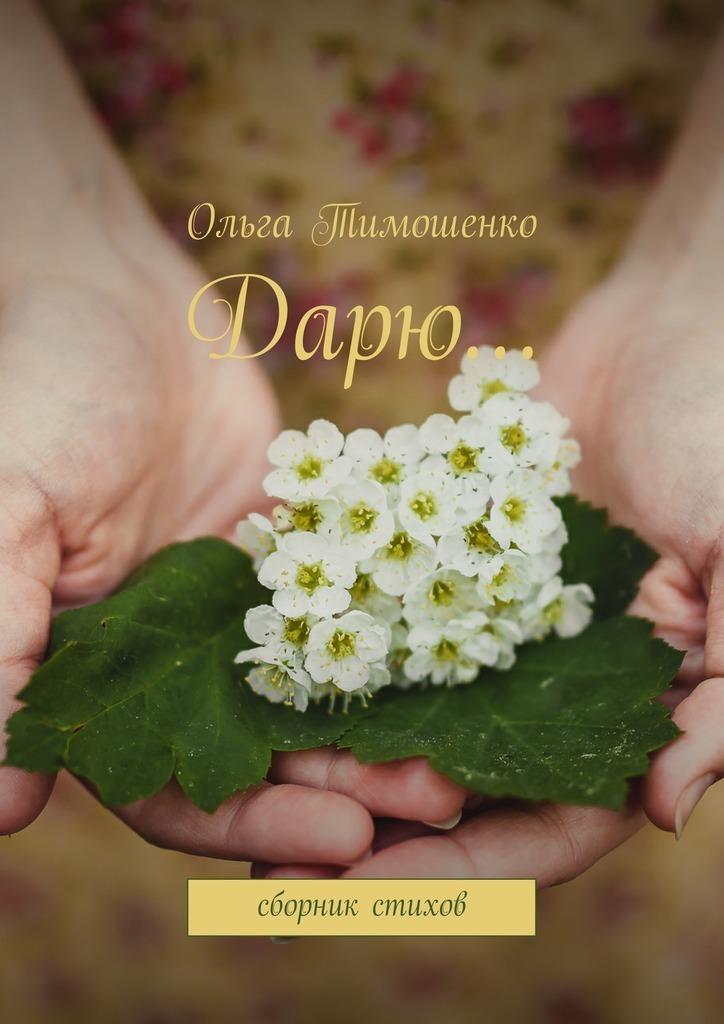 Ольга Тимошенко Дарю… Сборник стихов