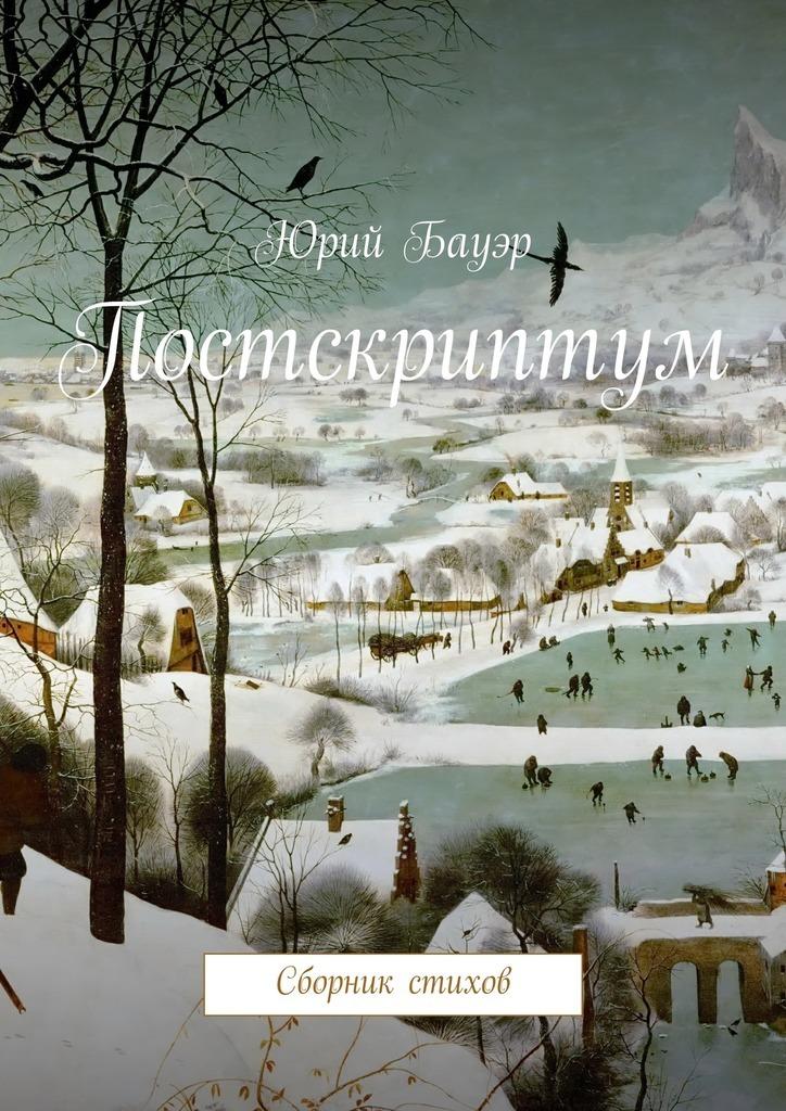 Юрий Бауэр Постскриптум. Сборник стихов сомов с триумфаторы стихотворения
