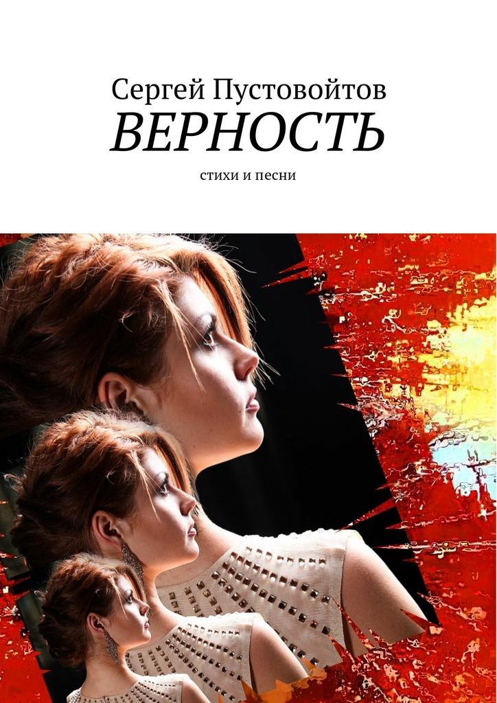 Сергей Пустовойтов Верность. Стихи ипесни
