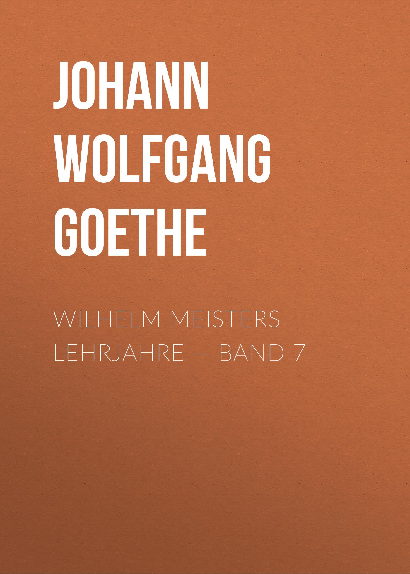 Иоганн Вольфганг фон Гёте Wilhelm Meisters Lehrjahre — Band 7