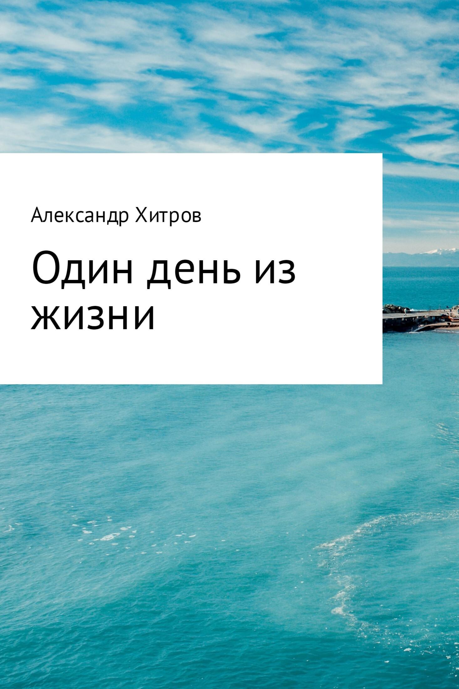 Александр Борисович Хитров Один день из жизни абсолютное исцеление целебная энергия которая есть внутри каждого из нас
