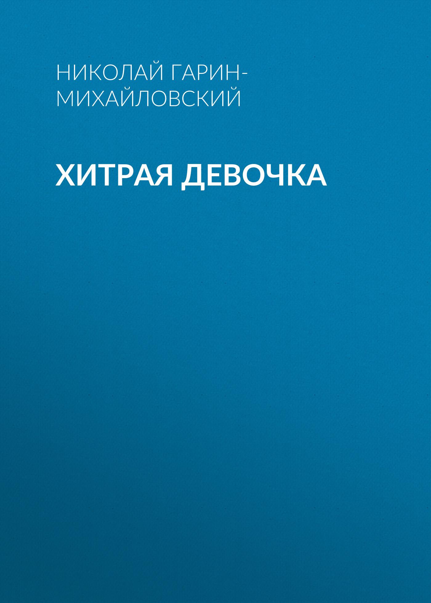 цена Николай Гарин-Михайловский Хитрая девочка