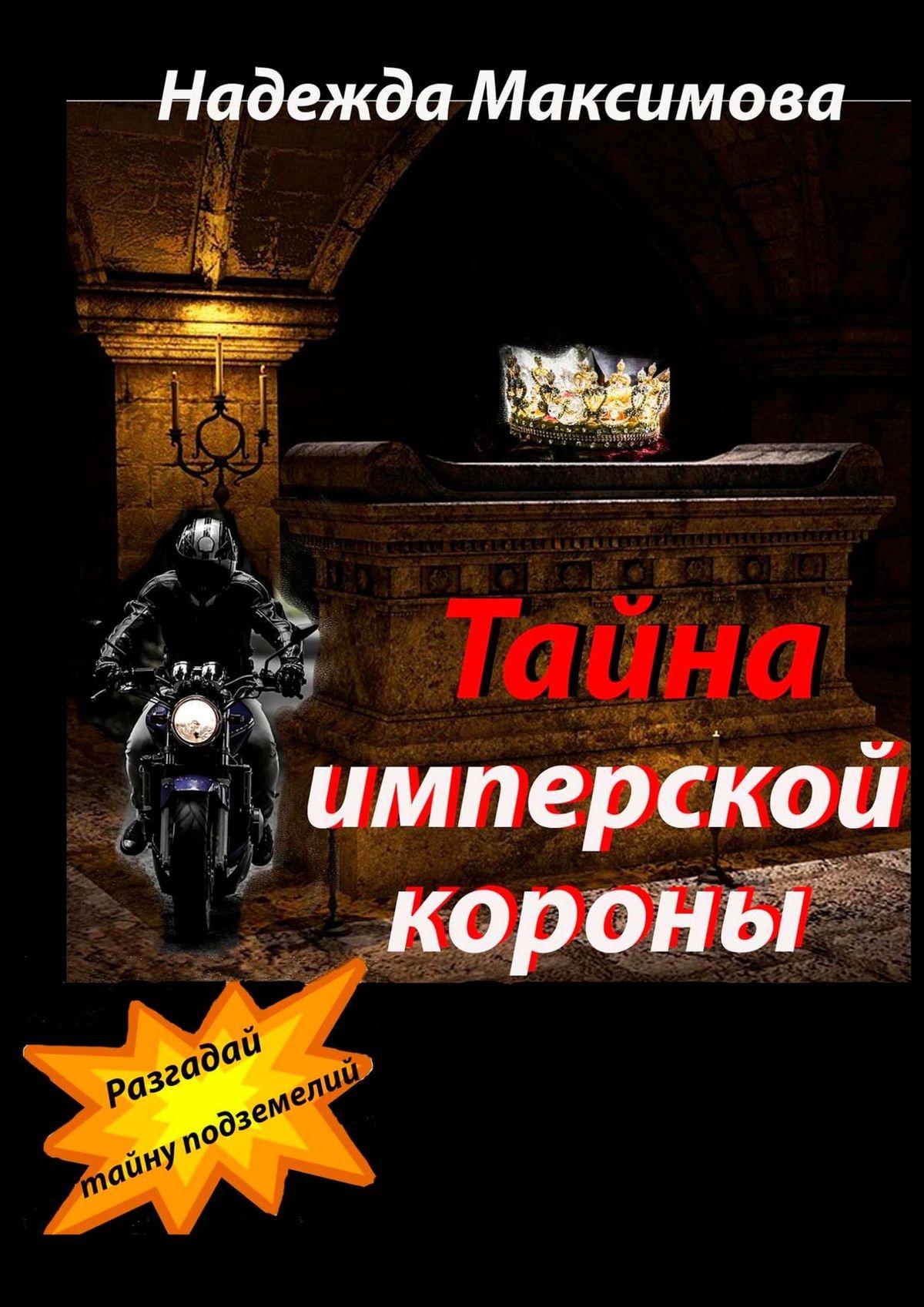 Надежда Семеновна Максимова Тайна имперской короны