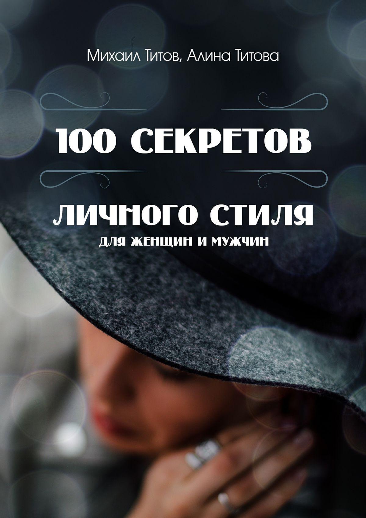 Михаил Титов 100 секретов личного стиля. Для женщин имужчин виктор елисеев как заработать на своем имени секреты создания личного бренда