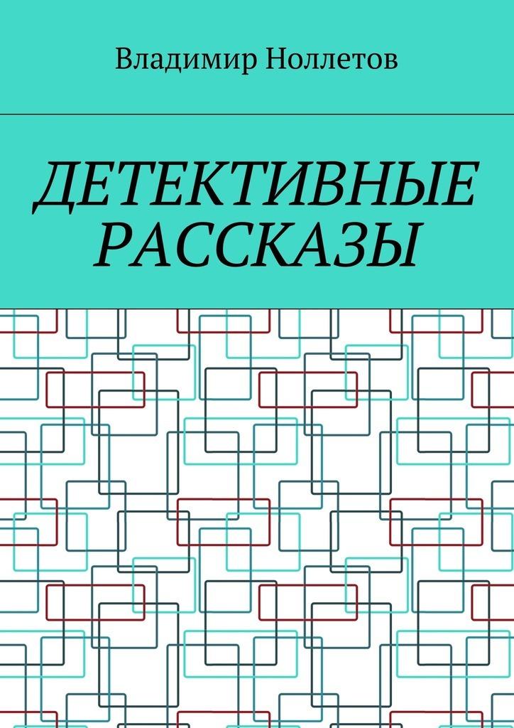 Владимир Ноллетов Детективные рассказы владимир ноллетов смерть вущелье ыссык су
