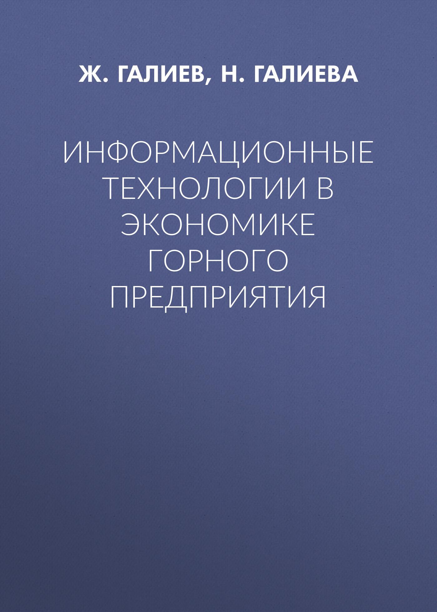 Н. В. Галиева Информационные технологии в экономике горного предприятия