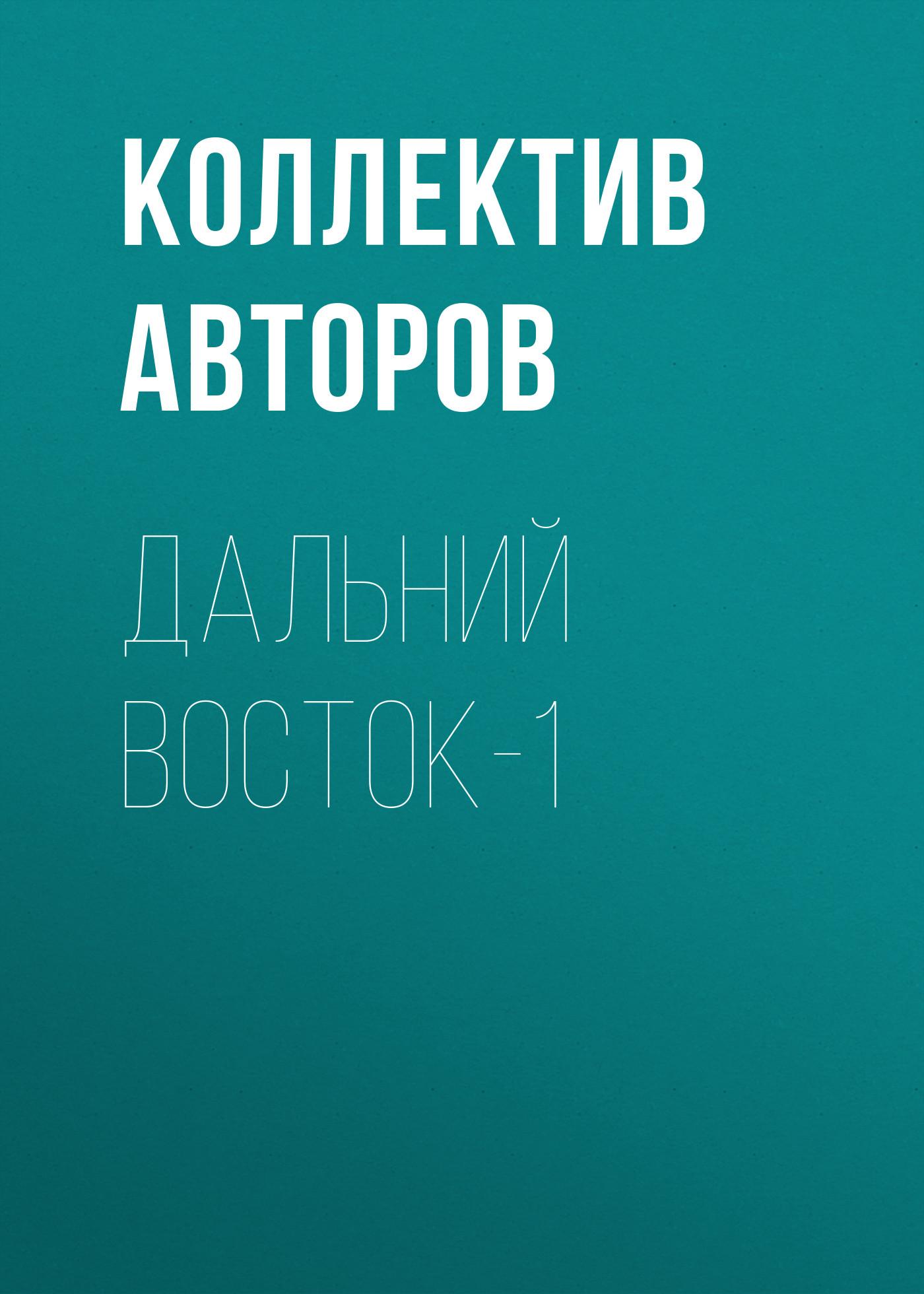 Коллектив авторов Дальний Восток-1
