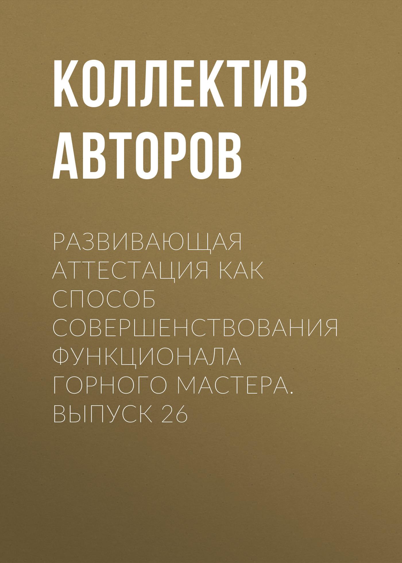 Коллекти аторо Разиающая аттестация как способ соершенстоания функционала горного мастера. ыпуск 26