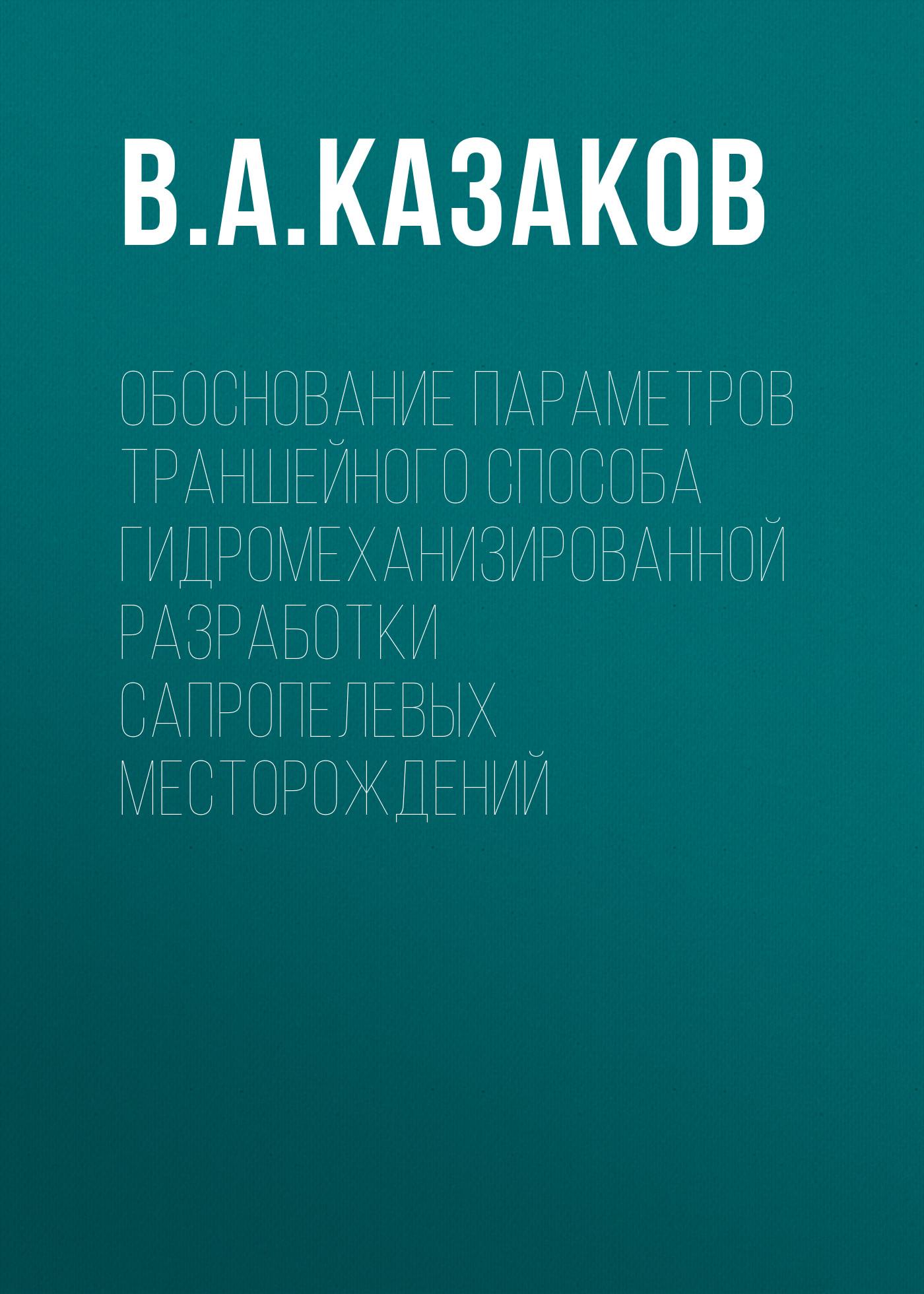 В. А. Казаков Обоснование параметров траншейного способа гидромеханизированной разработки сапропелевых месторождений