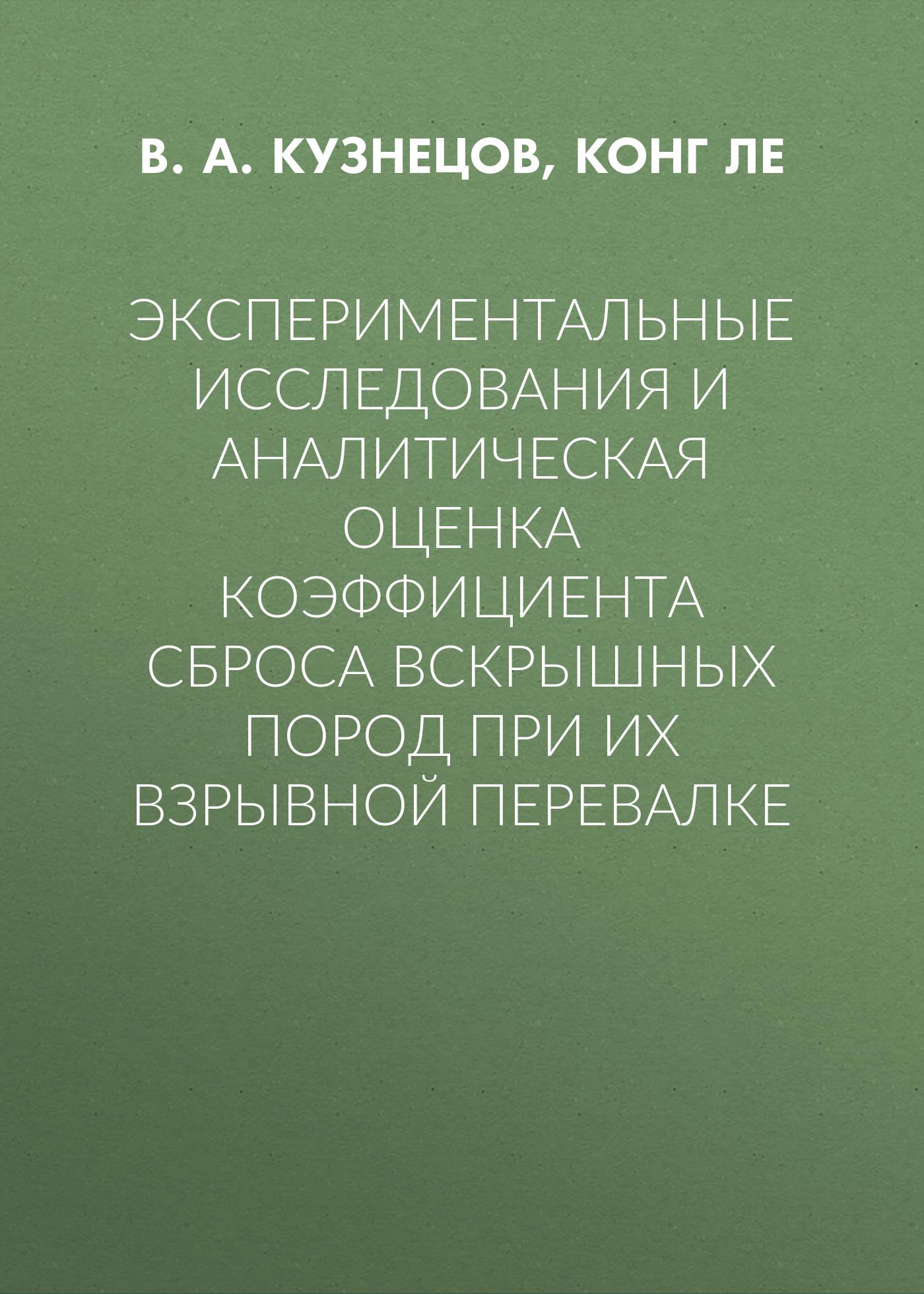 В. А. Кузнецов Экспериментальные исследования и аналитическая оценка коэффициента сброса вскрышных пород при их взрывной перевалке е в заика экспериментальные исследования памяти