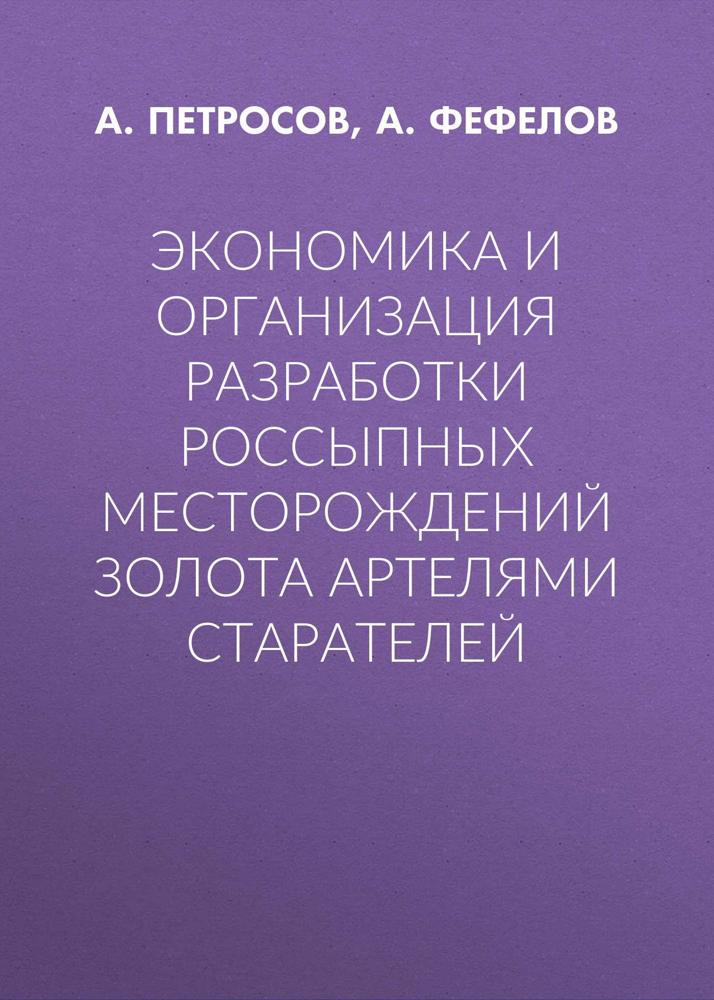 А. Петросов Экономика и организация разработки россыпных месторождений золота артелями старателей