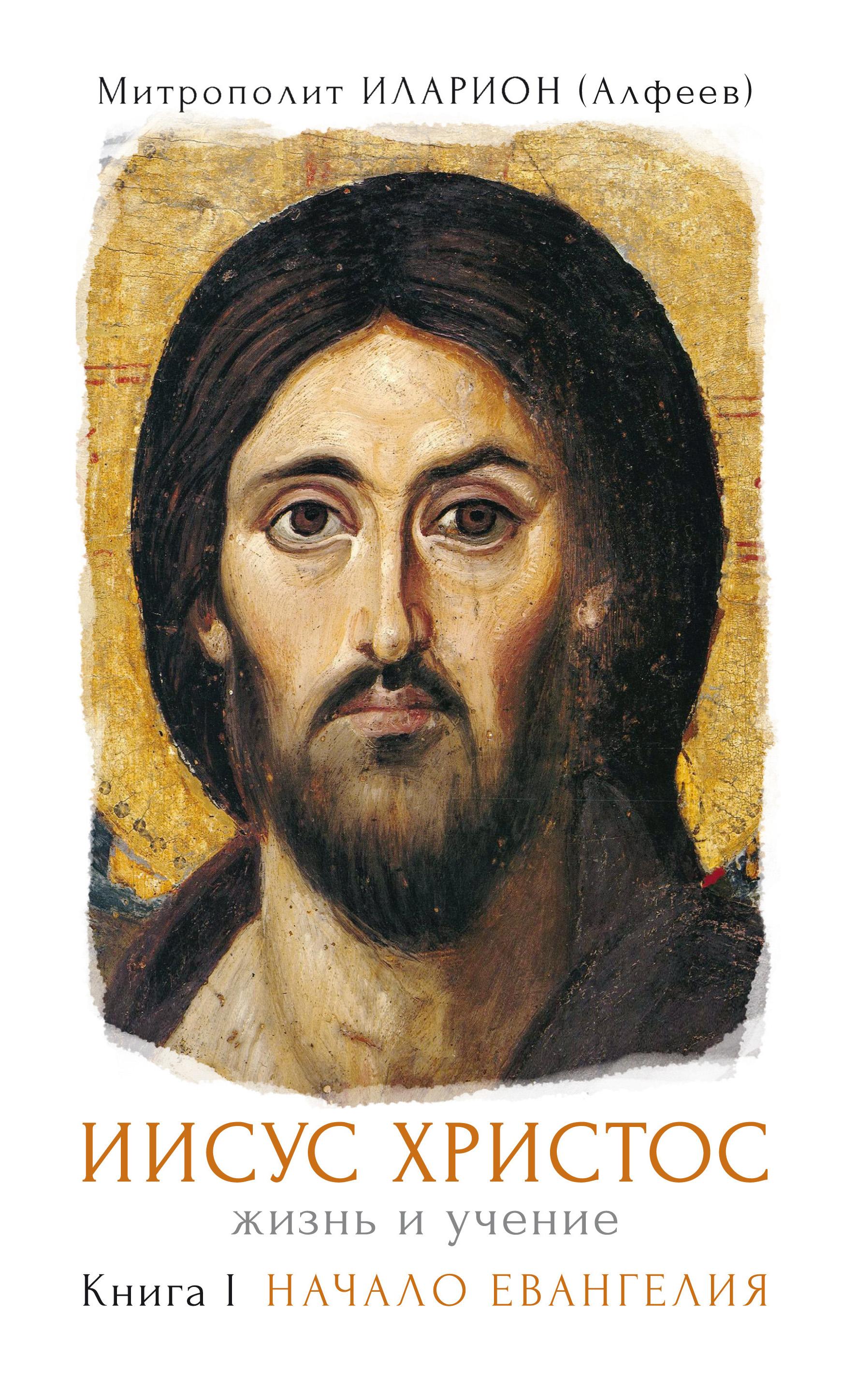 митрополит Иларион (Алфеев) Иисус Христос. Жизнь и учение. Книга I. Начало Евангелия цена и фото