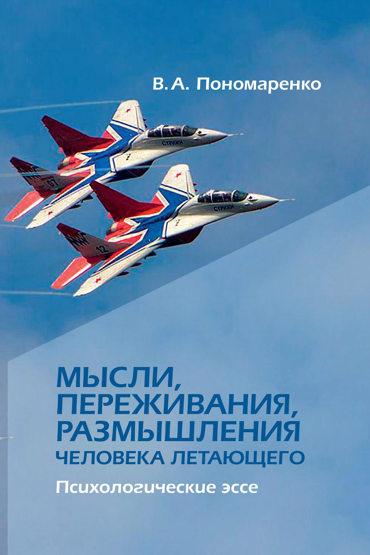 Владимир Пономаренко Мысли, переживания, размышления человека летающего. Психологическое эссе кузилин а вперед в прошлое научно фантастическое эссе