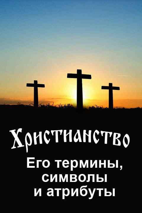 Отсутствует Христианство. Его термины, символы и атрибуты отсутствует христианство культура история вера