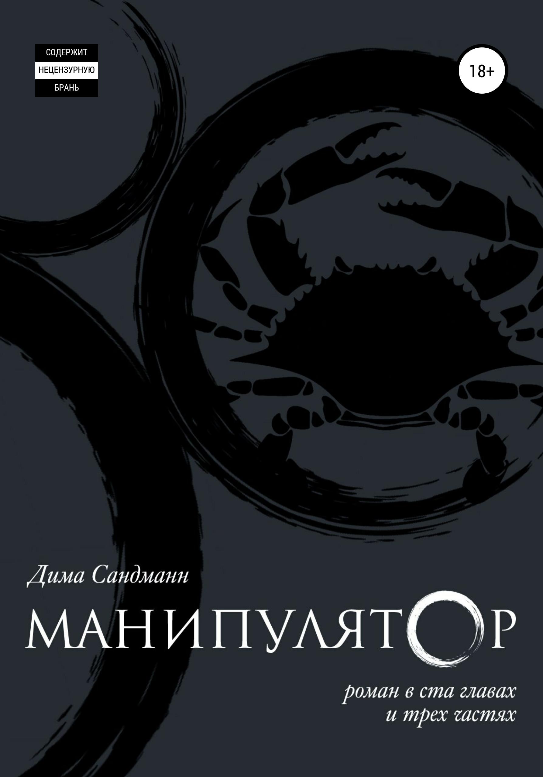 Дима Сандманн Манипулятор. Глава 029 мышка манипулятор flymouse iii