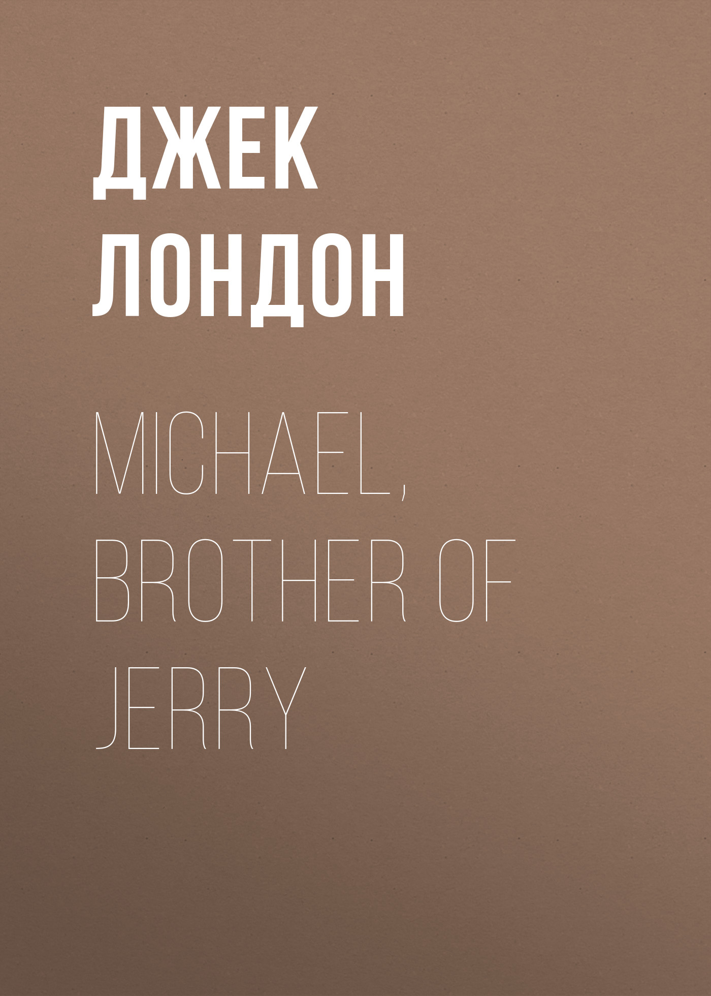 Джек Лондон Michael, Brother of Jerry джек лондон jerry of the islands