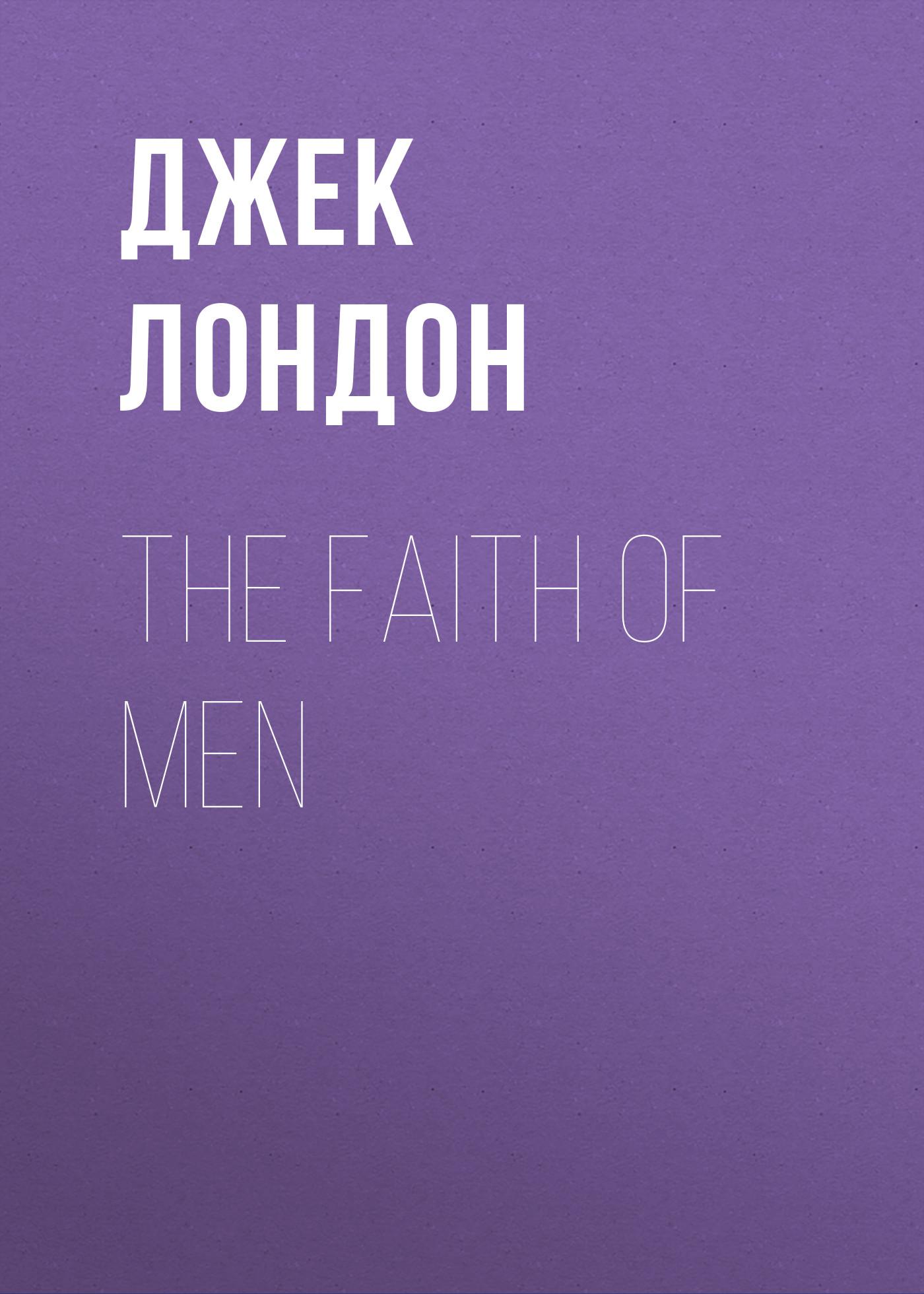 Джек Лондон The Faith of Men the thieves of faith