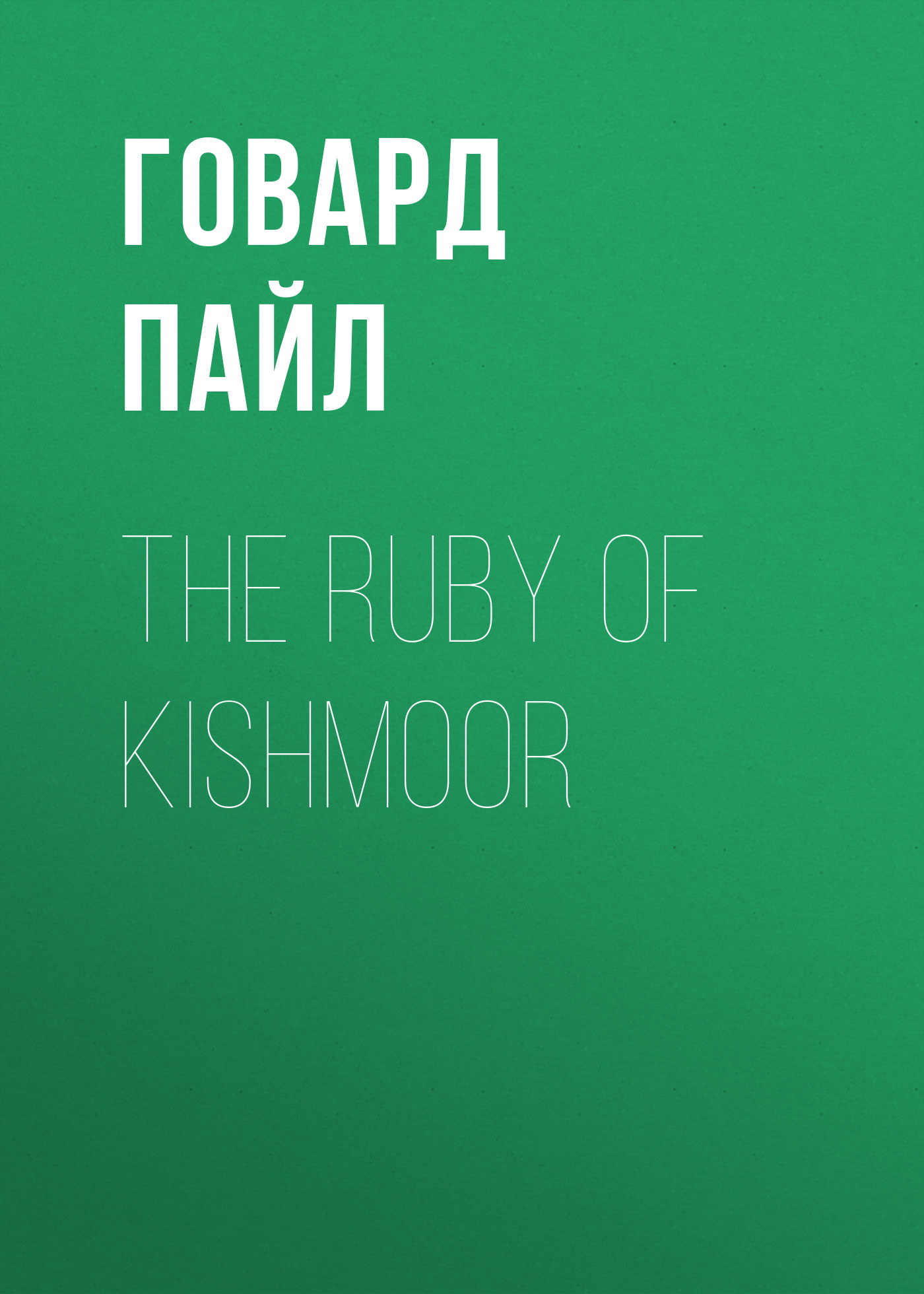 Говард Пайл The Ruby of Kishmoor говард пайл twilight land