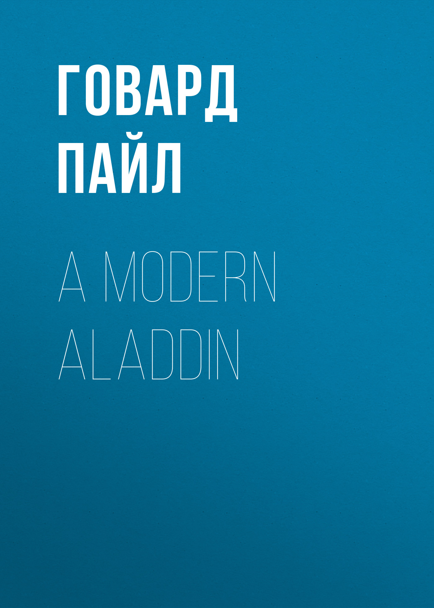 Говард Пайл A Modern Aladdin говард пайл twilight land