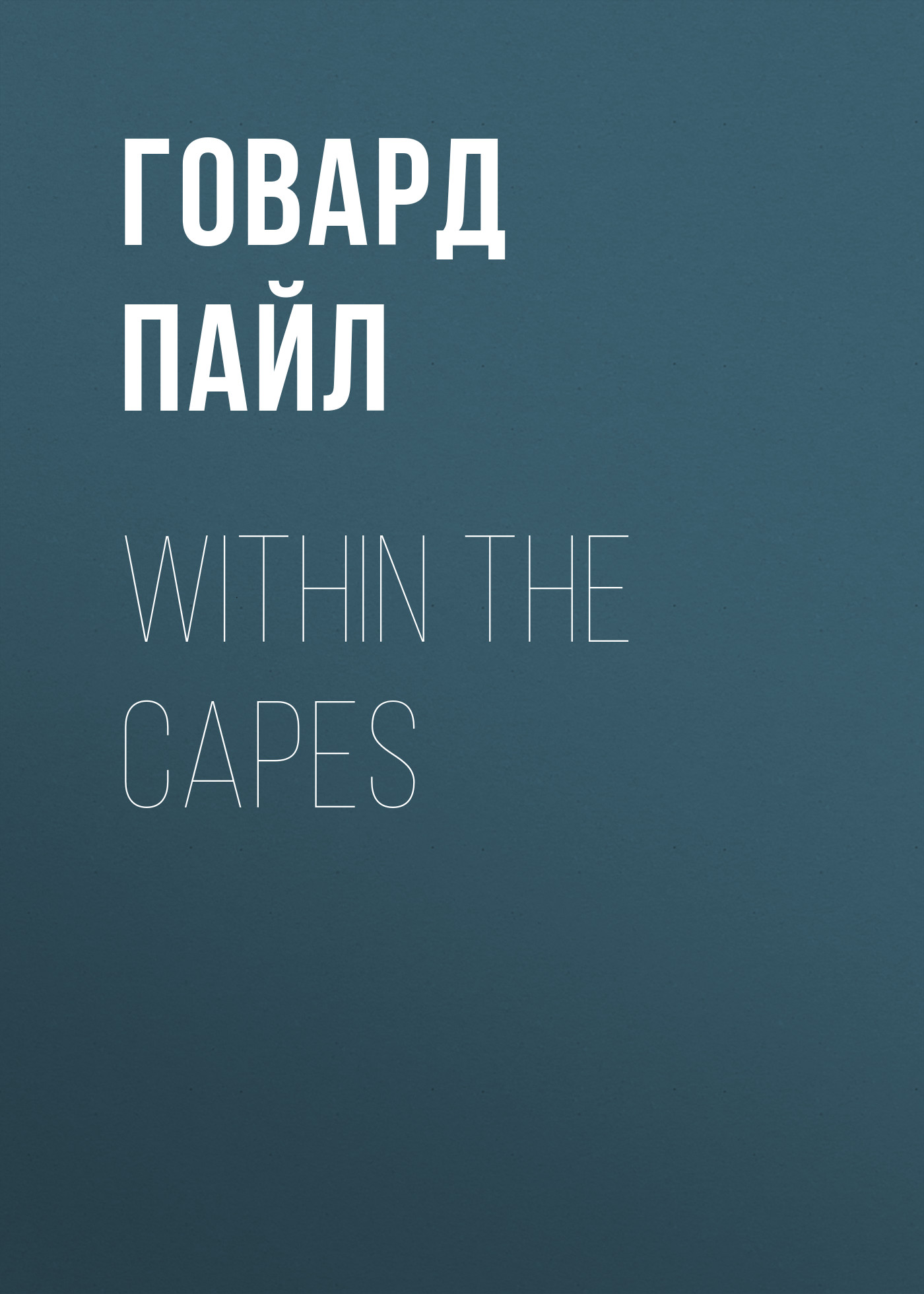 Говард Пайл Within the Capes говард пайл twilight land
