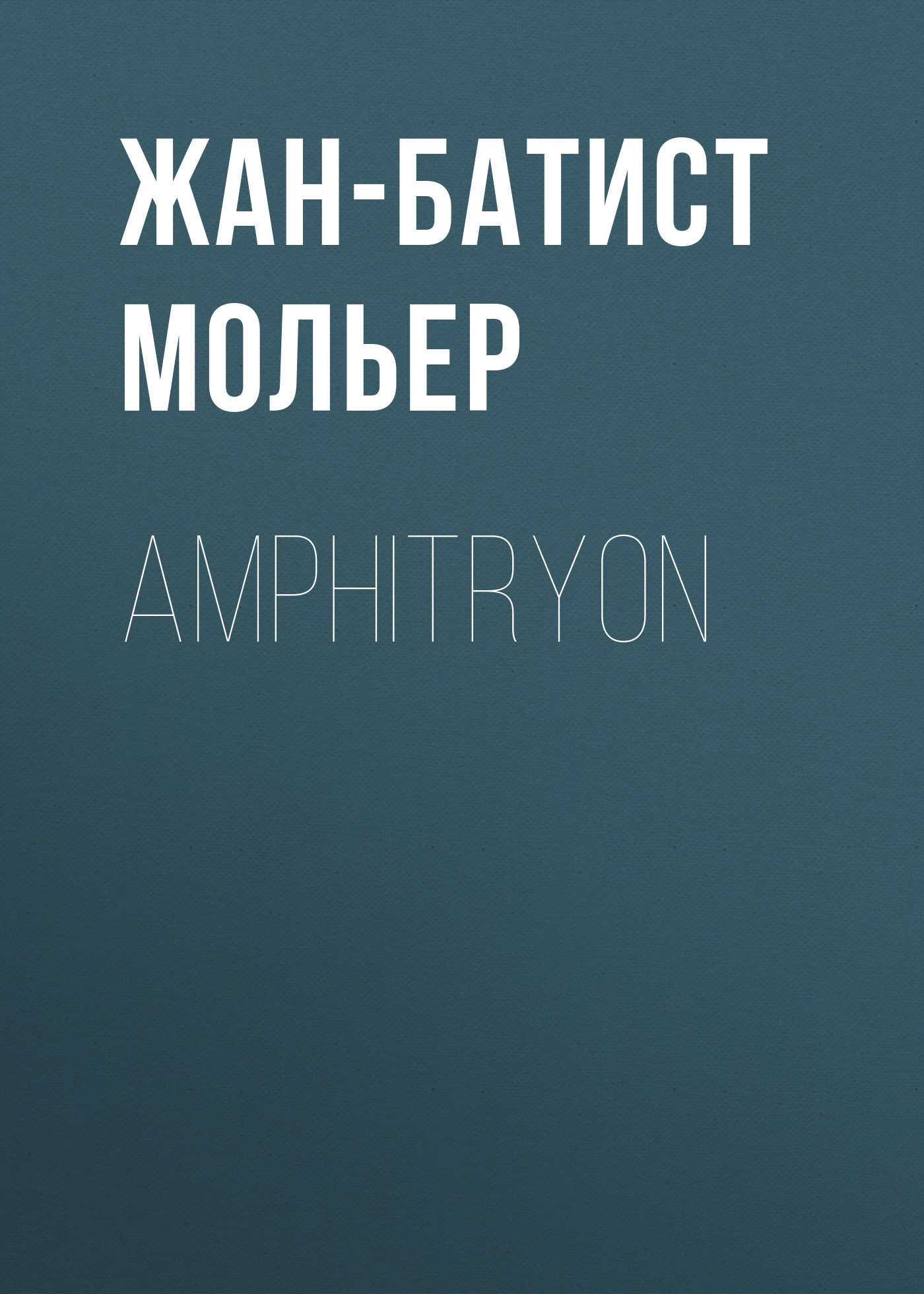 Жан-Батист Мольер Amphitryon жан батист баронян бодлер
