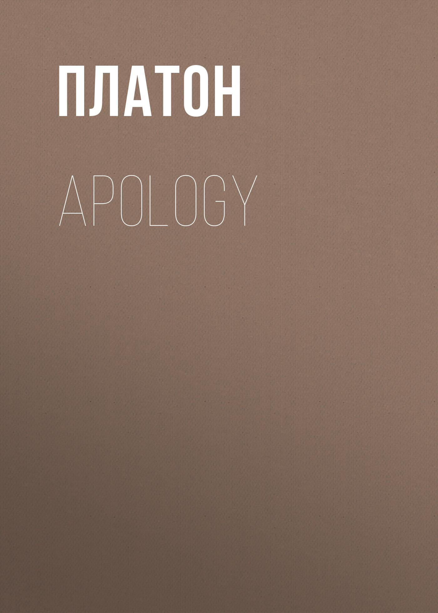 Платон Apology