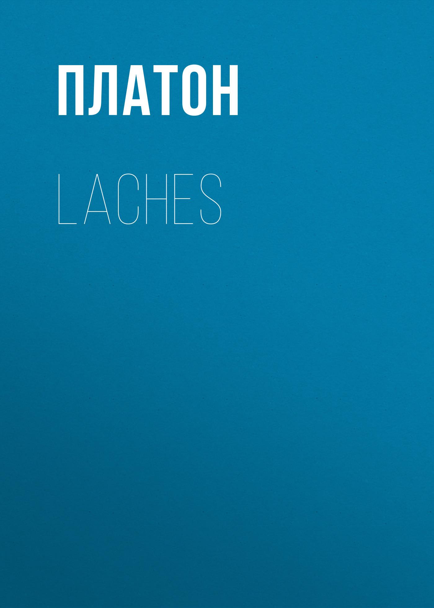 Платон Laches