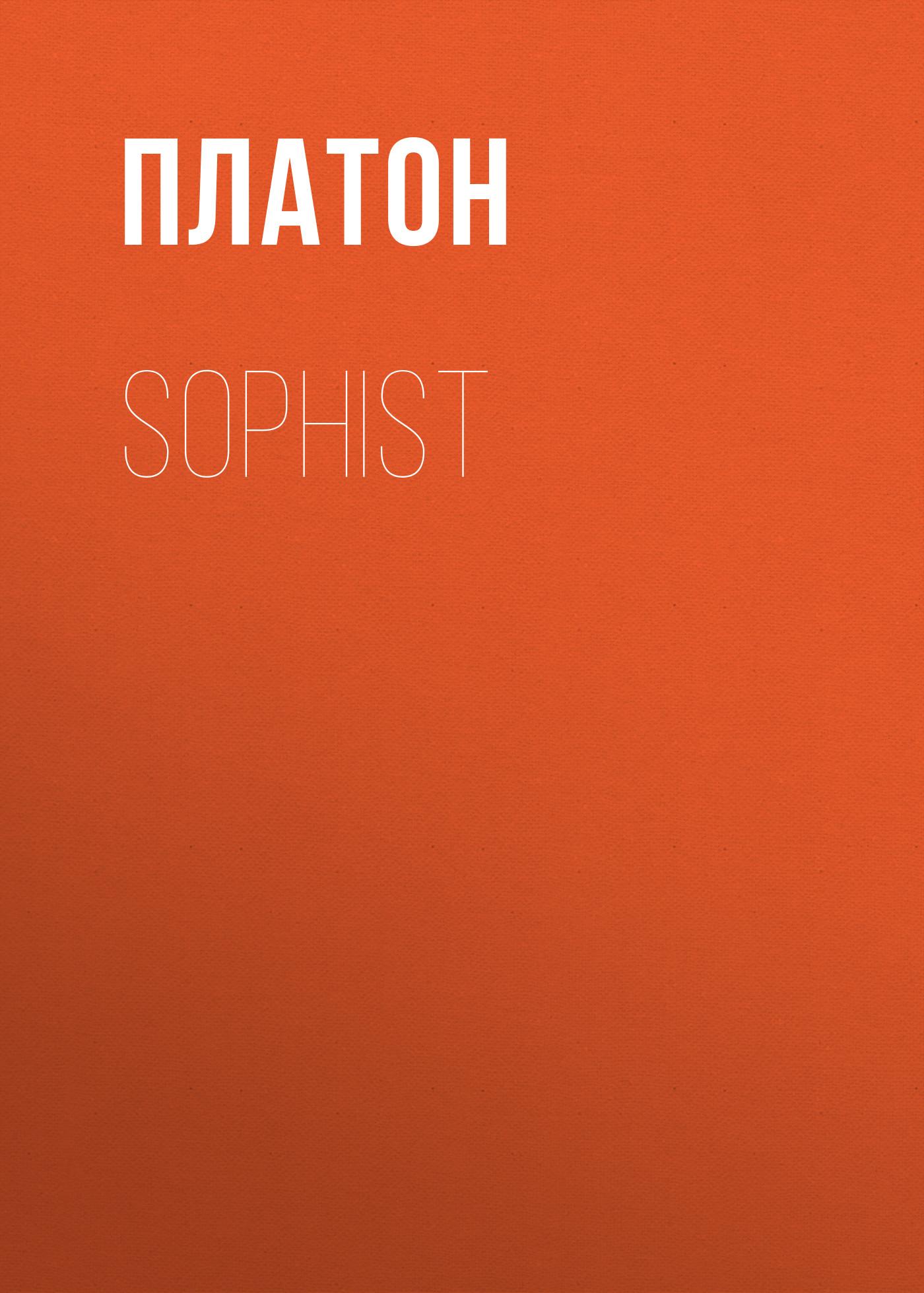 Платон Sophist