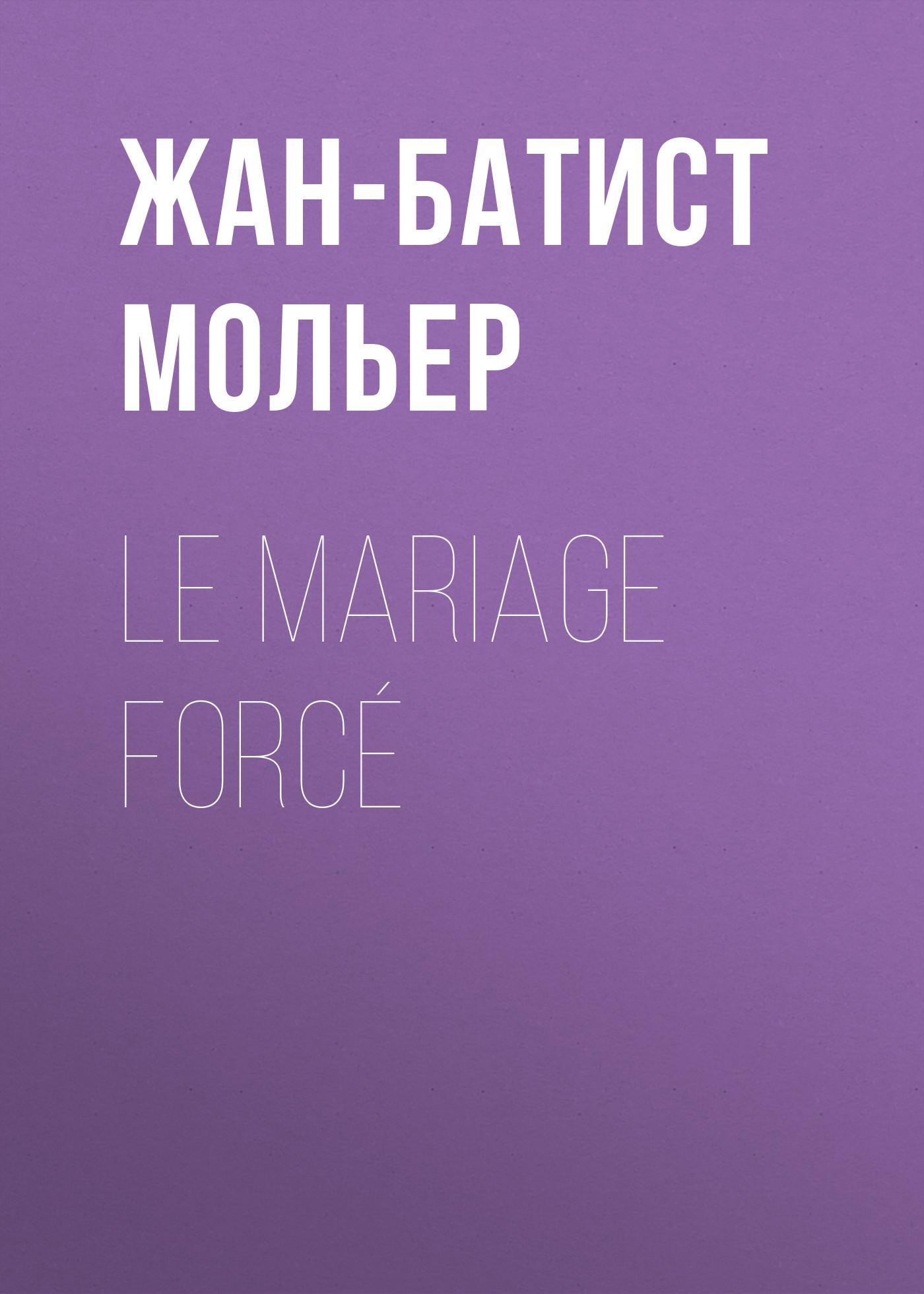 Жан-Батист Мольер Le Mariage forcé жан батист баронян бодлер