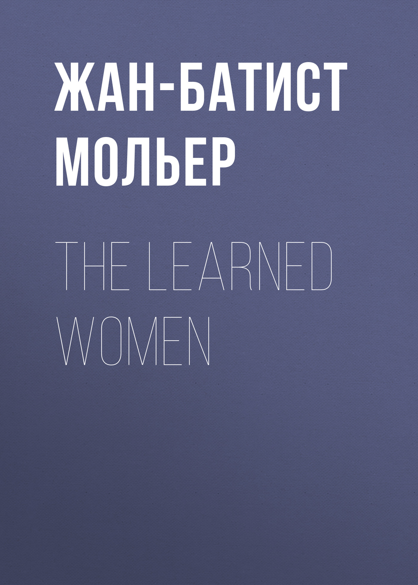 Жан-Батист Мольер The Learned Women цены