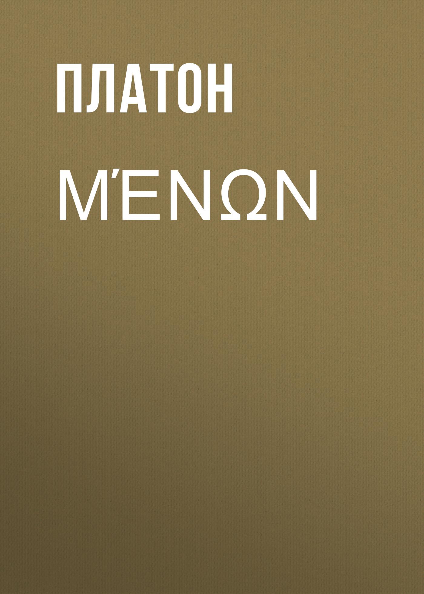 Платон Μένων