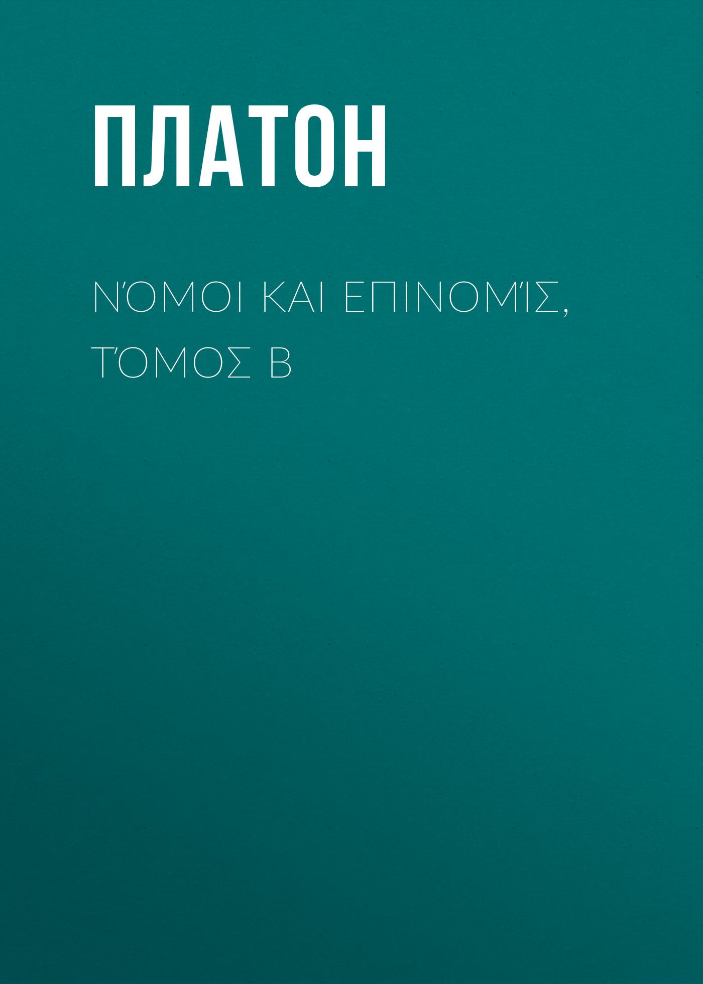 Платон Νόμοι και Επινομίς, Τόμος B
