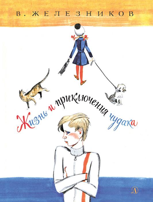 Владимир Железников Жизнь и приключения чудака