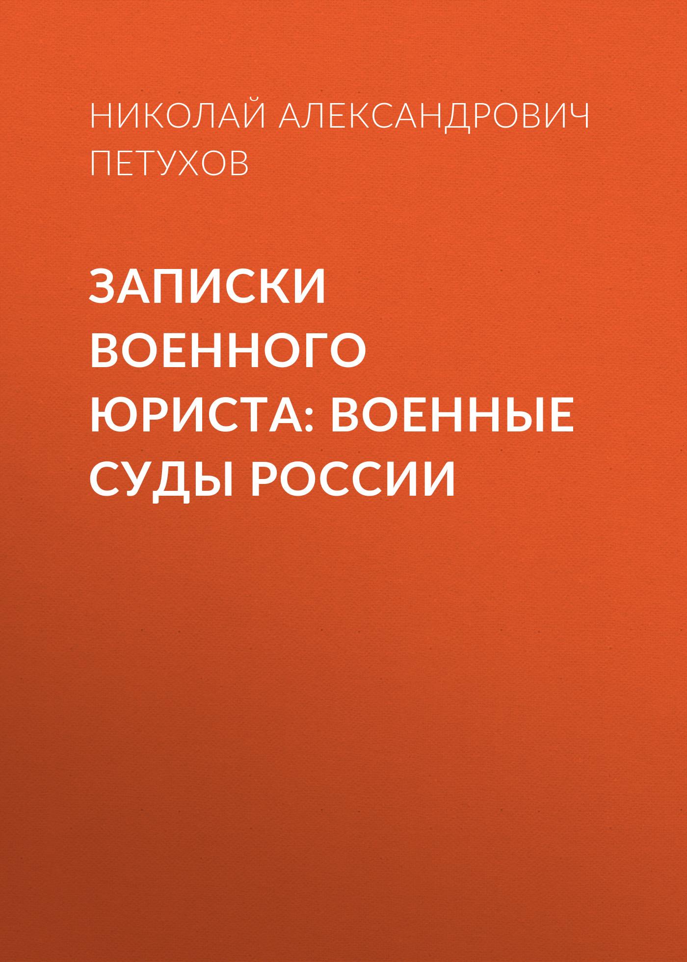 Николай Александрович Петухов Записки военного юриста: военные суды России
