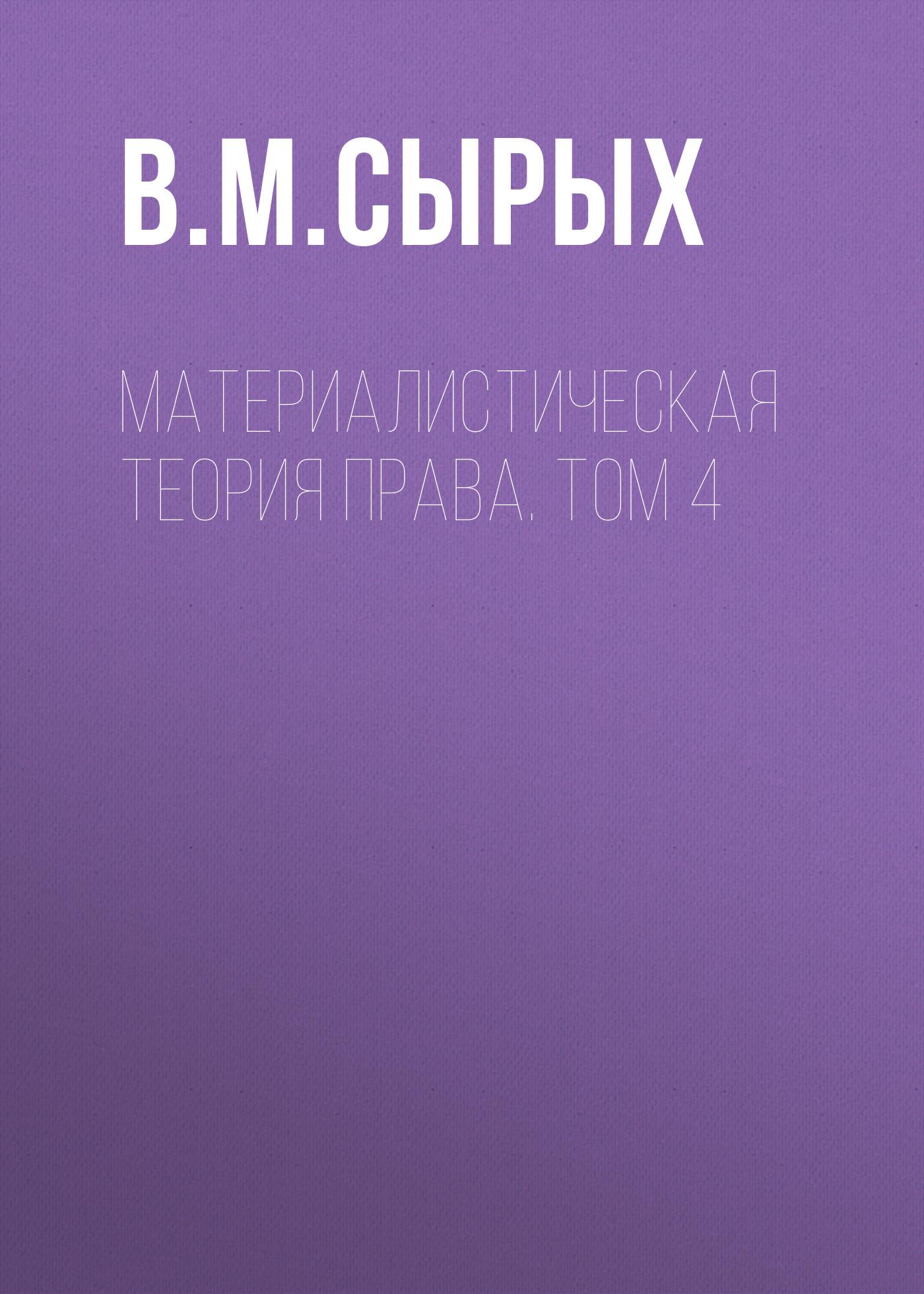 В. М. Сырых Материалистическая теория права. Том 4