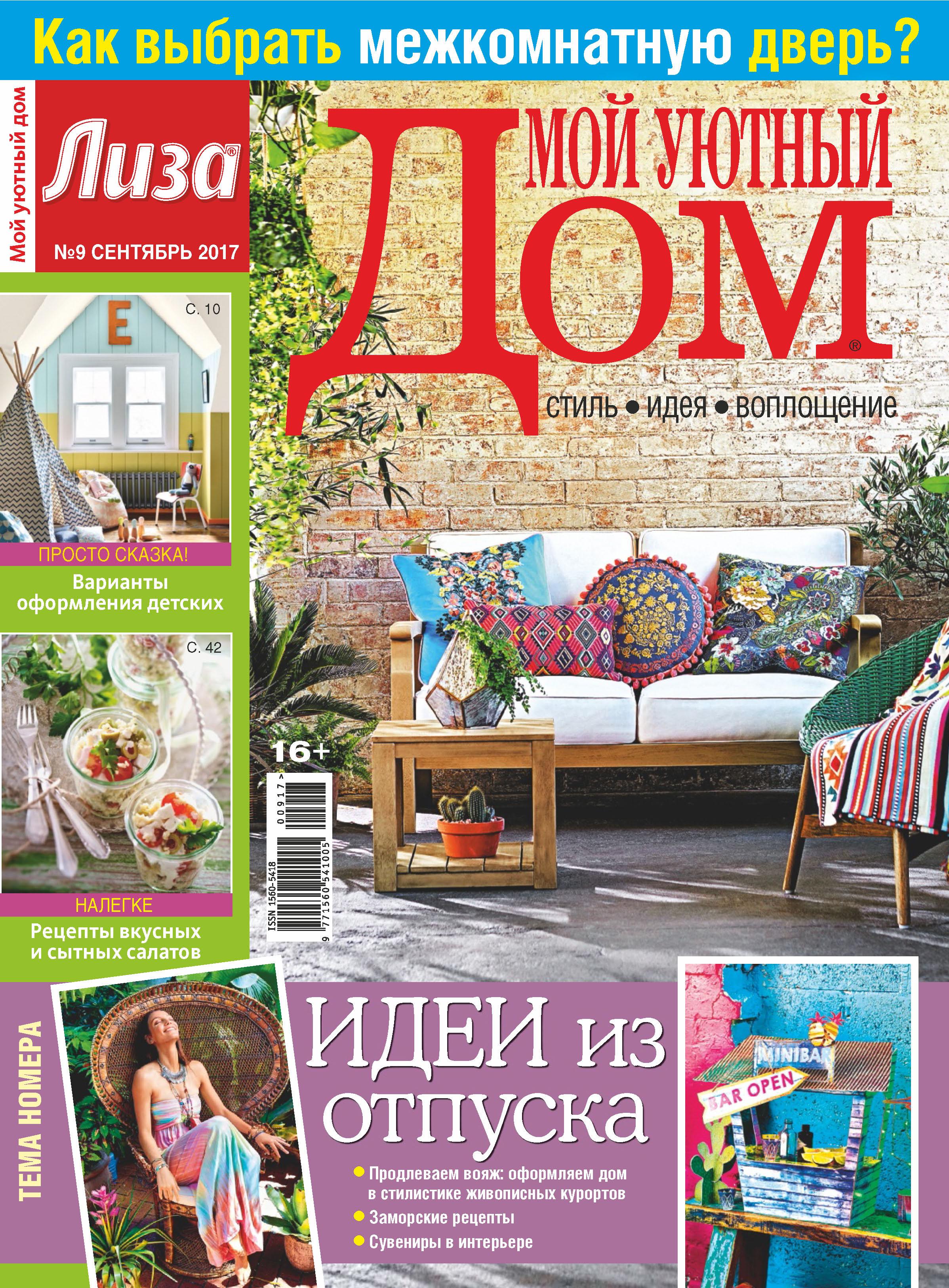 Отсутствует Журнал «Лиза. Мой уютный дом» №09/2017
