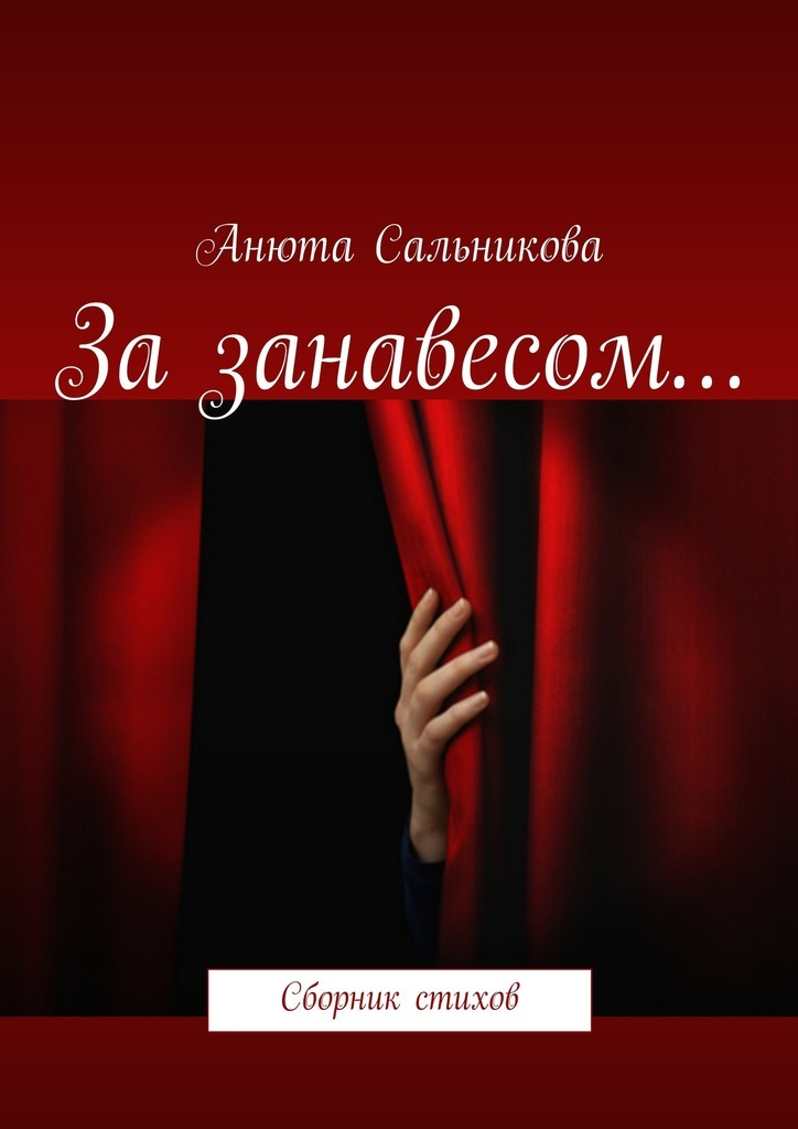 Анюта Сальникова За занавесом… Сборник стихов тамара анатольевна сальникова сборник