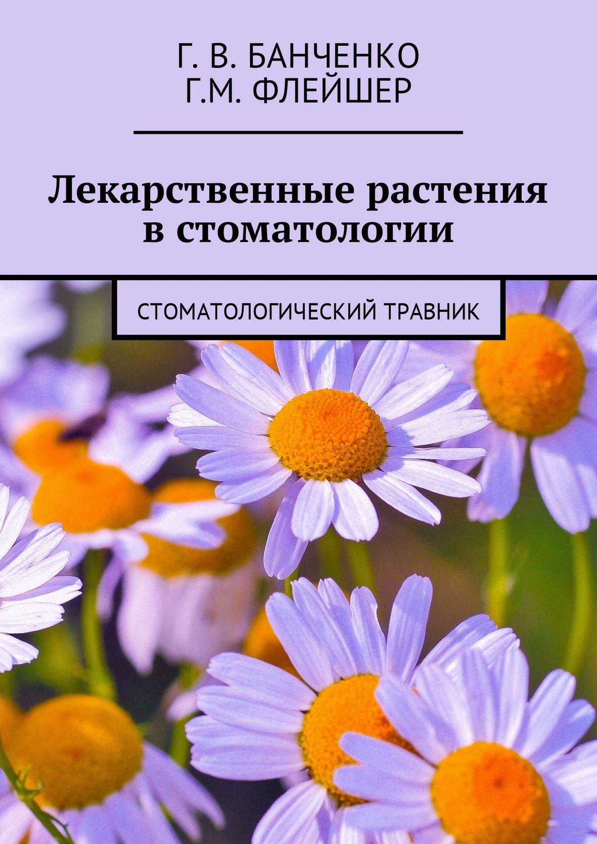 Г. М. Флейшер Лекарственные растения встоматологии. Стоматологический травник