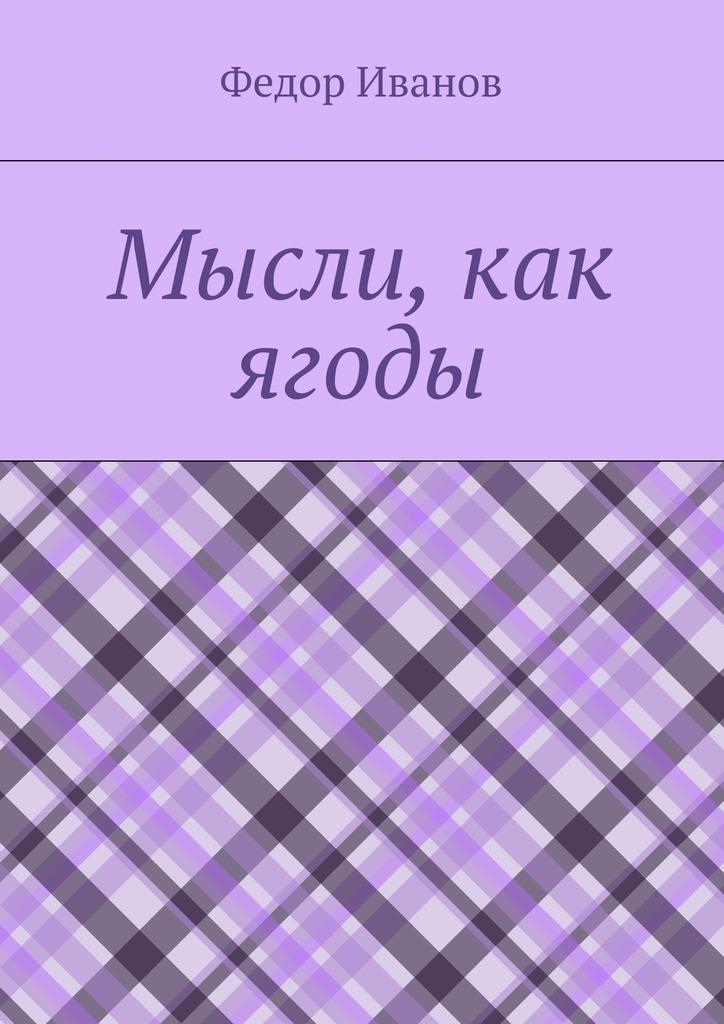 Федор Иванов Мысли, как ягоды цена и фото