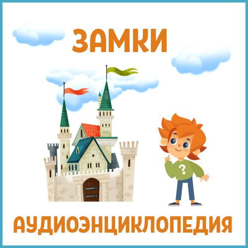 купить Детское издательство Елена Замки онлайн