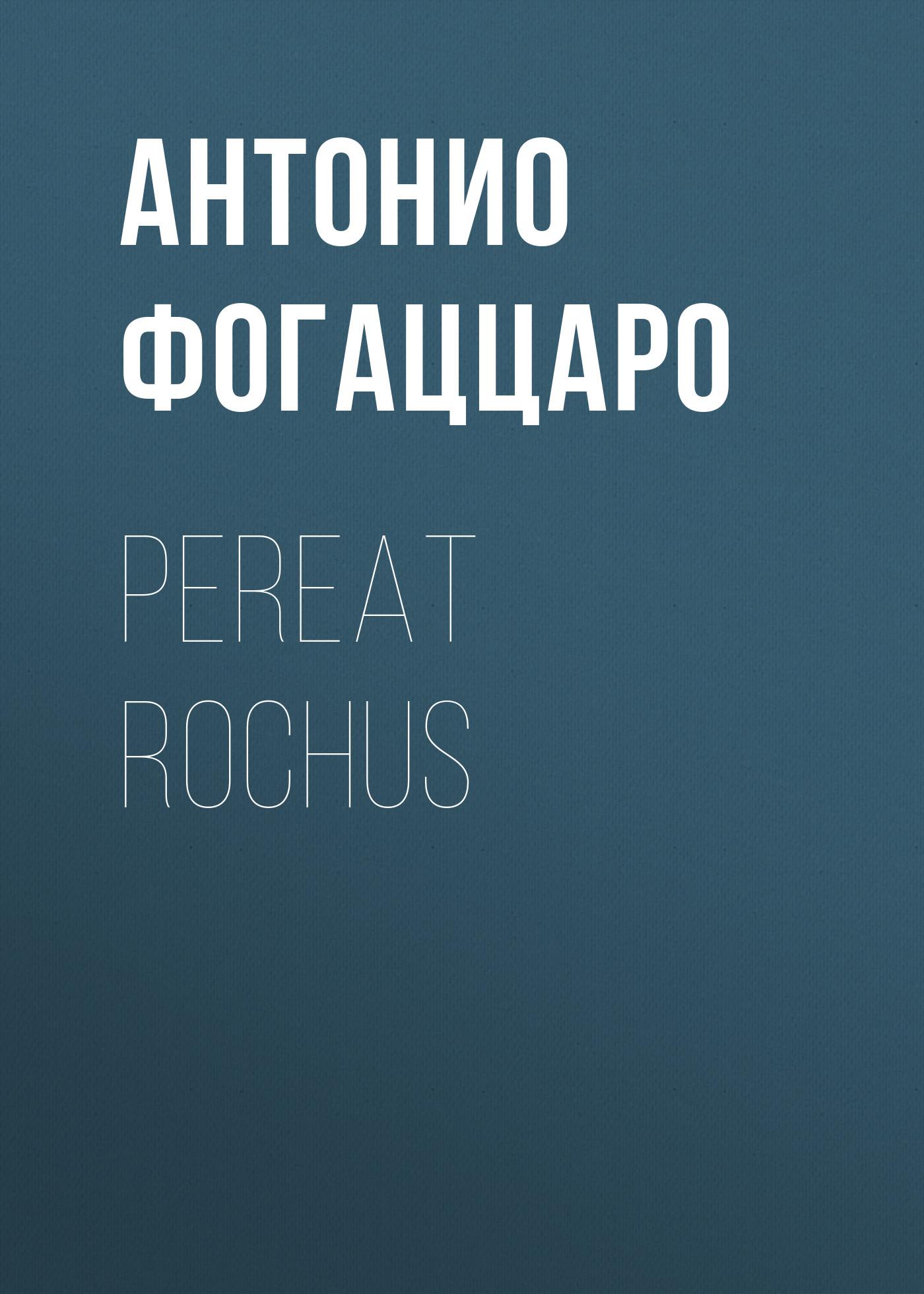 Антонио Фогаццаро Pereat Rochus vincent